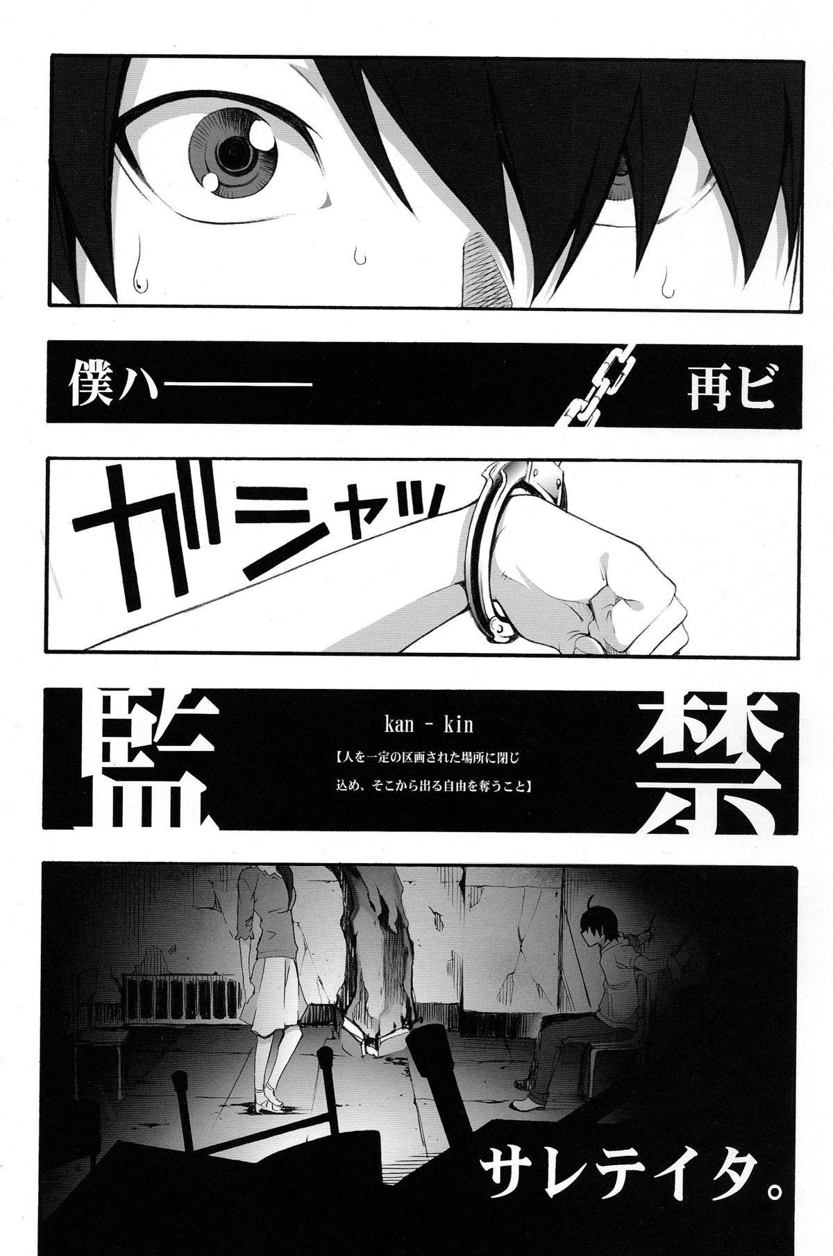 Naisho no ×××。 2