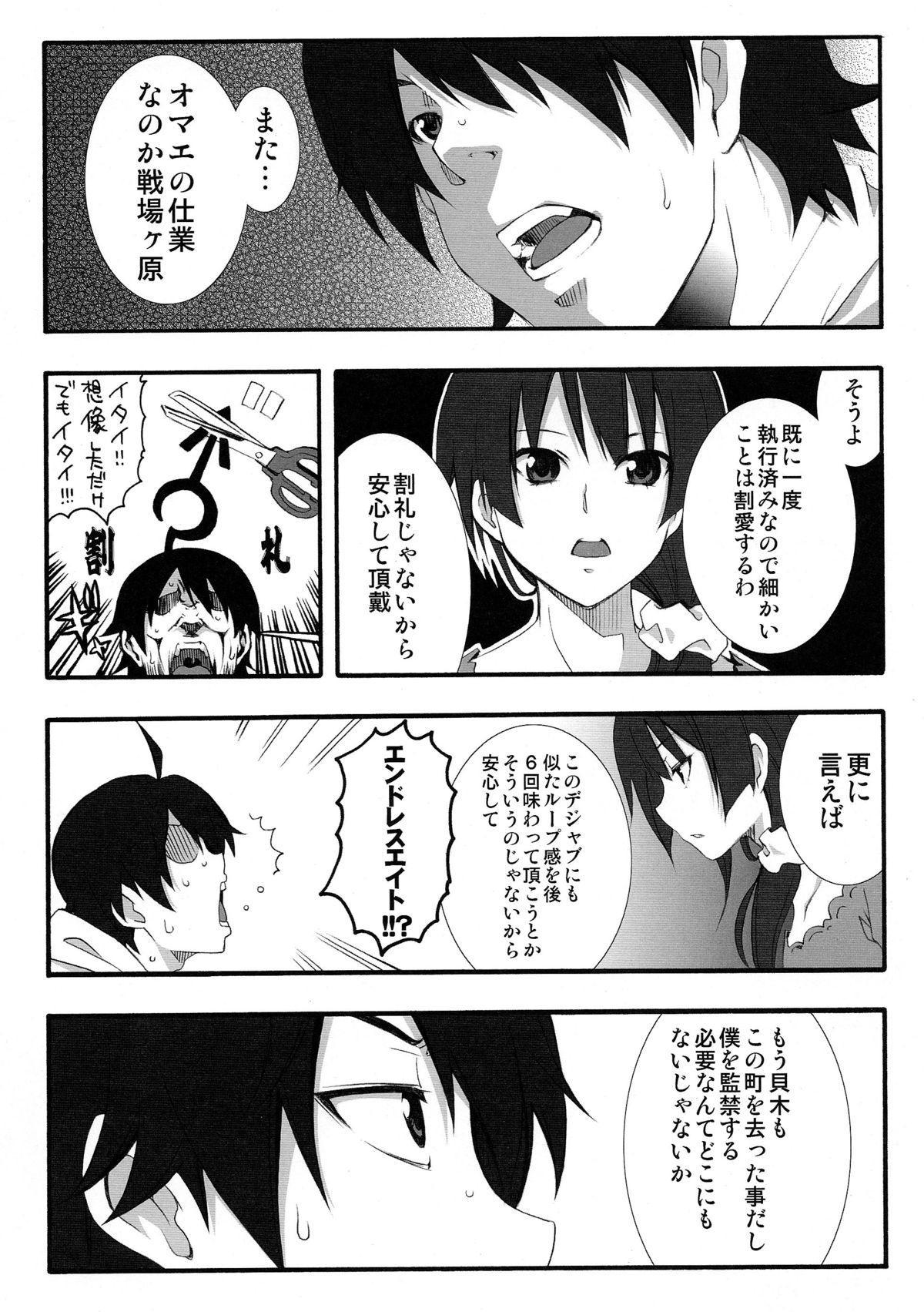 Naisho no ×××。 3