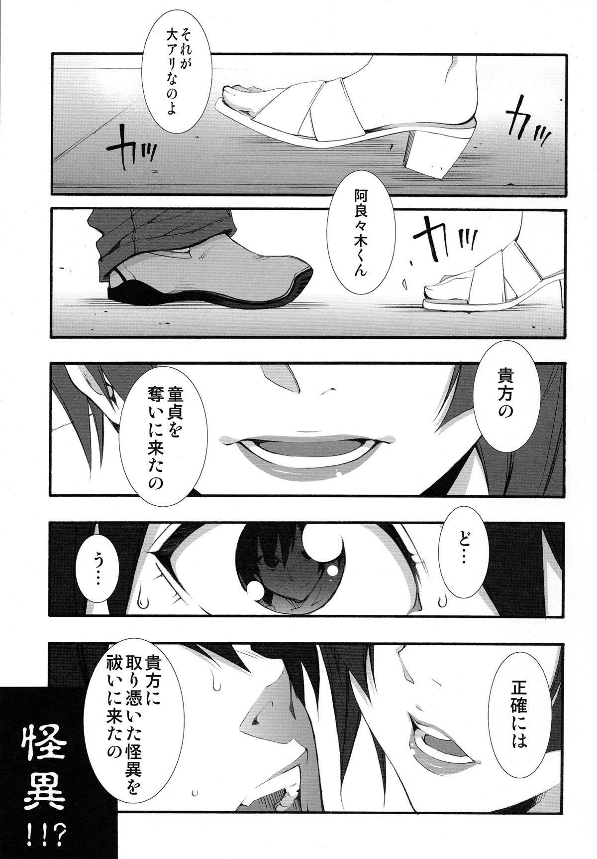 Naisho no ×××。 4