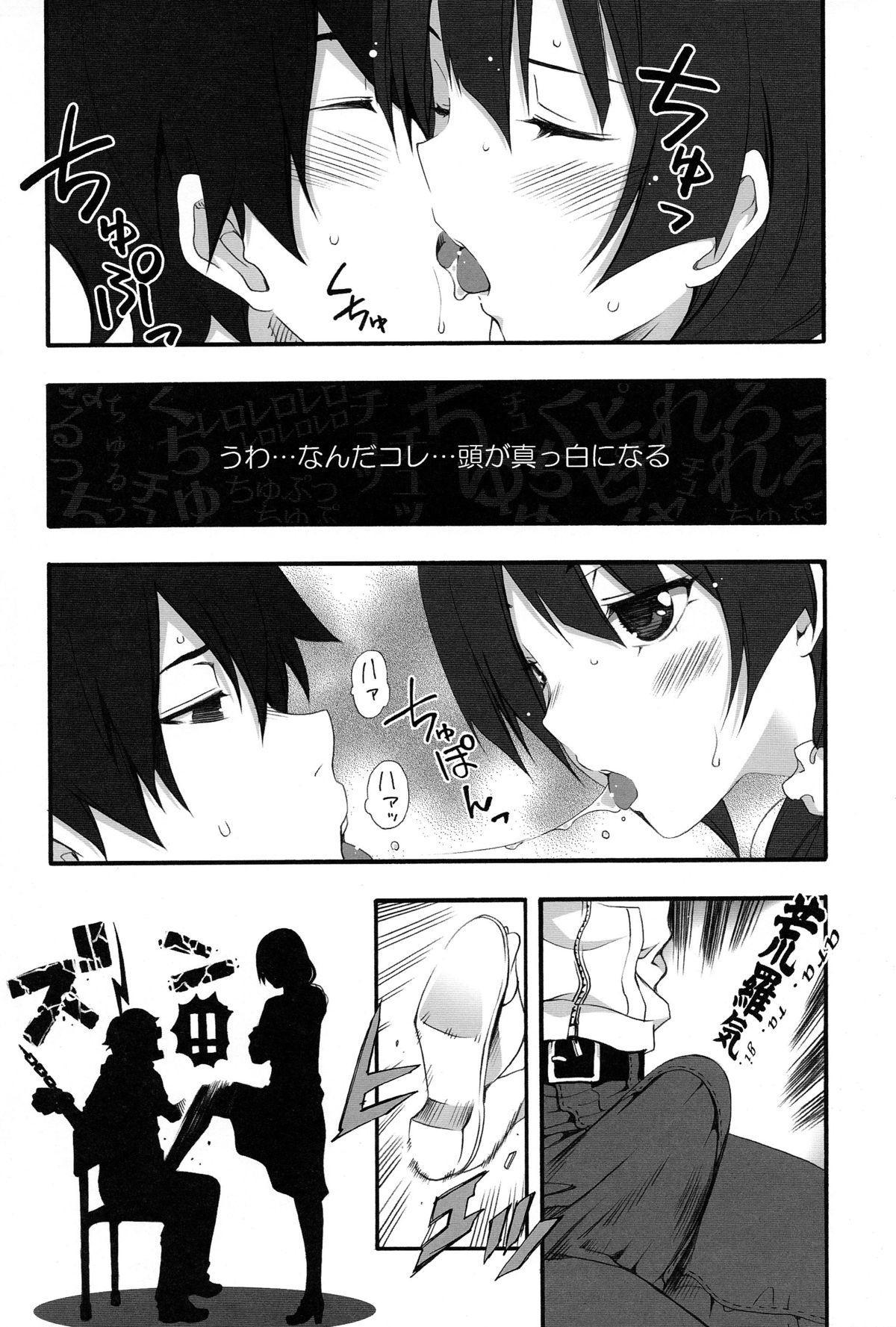Naisho no ×××。 7