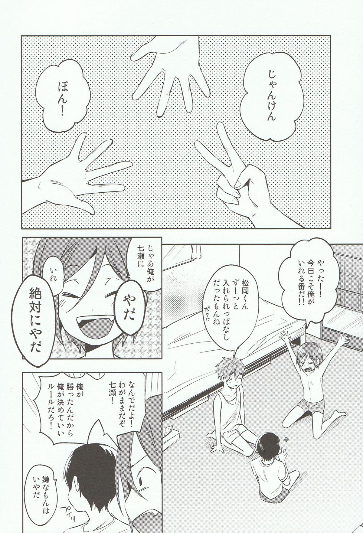 Kodomo no Oasobi 24