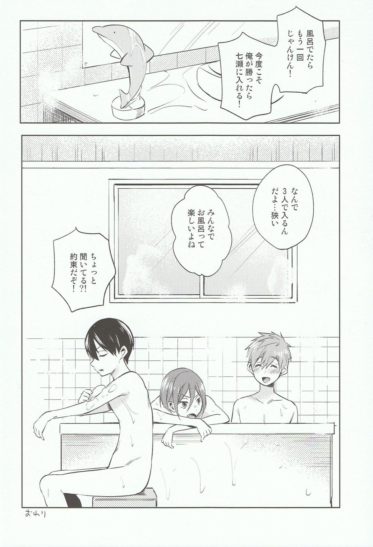 Kodomo no Oasobi 28