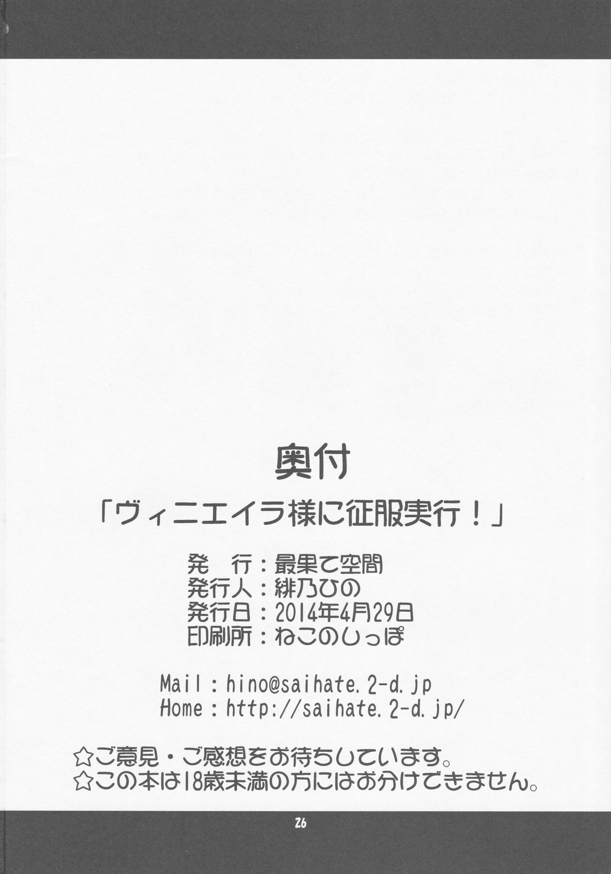 Венера Sama Ni Seifuku Jikko! 24