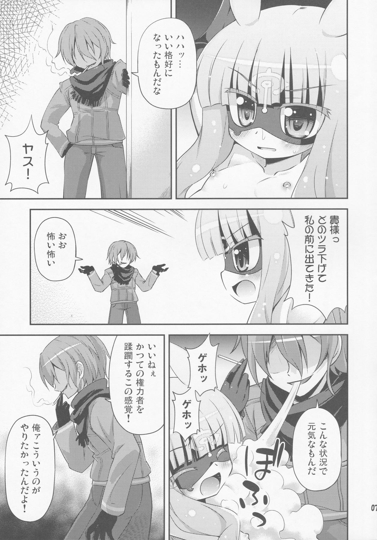Венера Sama Ni Seifuku Jikko! 5