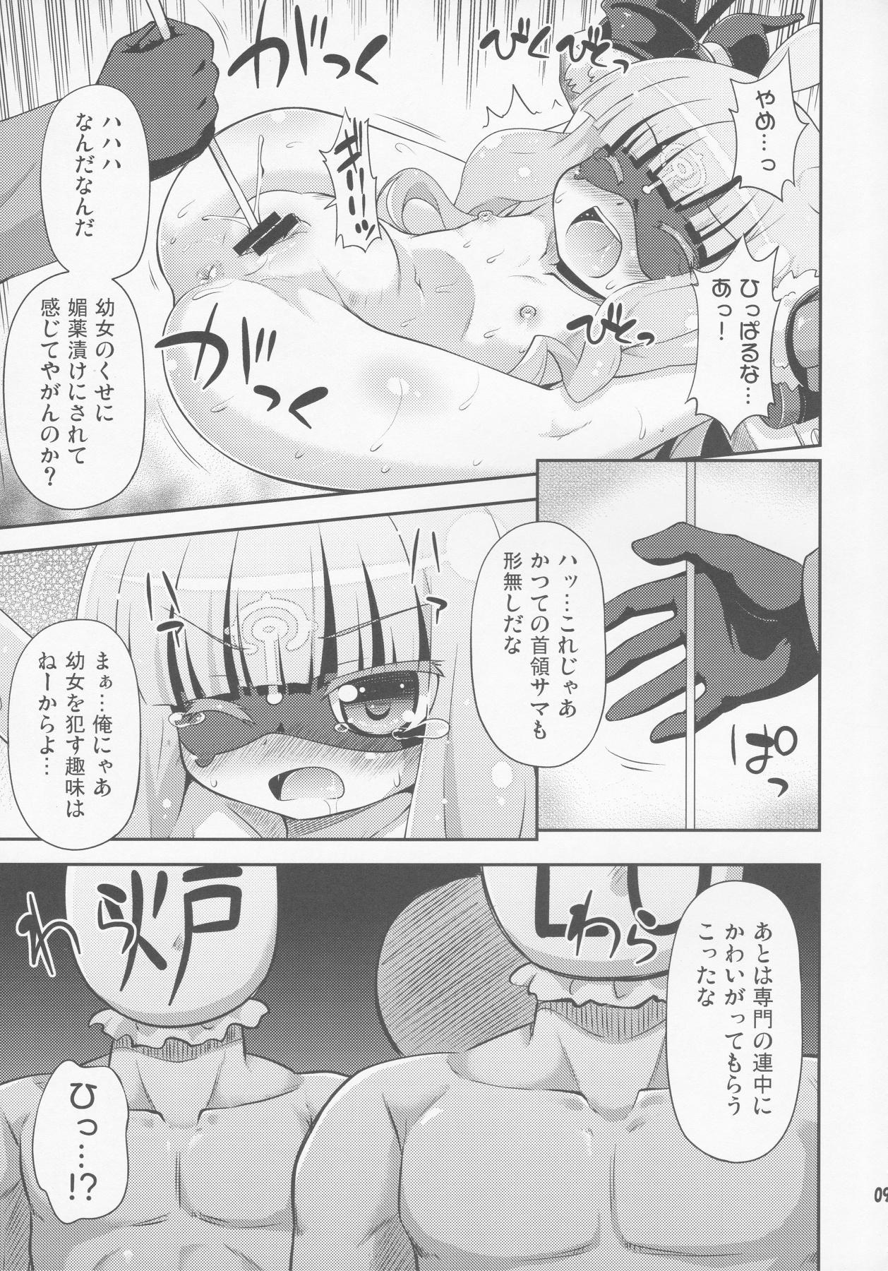 Венера Sama Ni Seifuku Jikko! 7