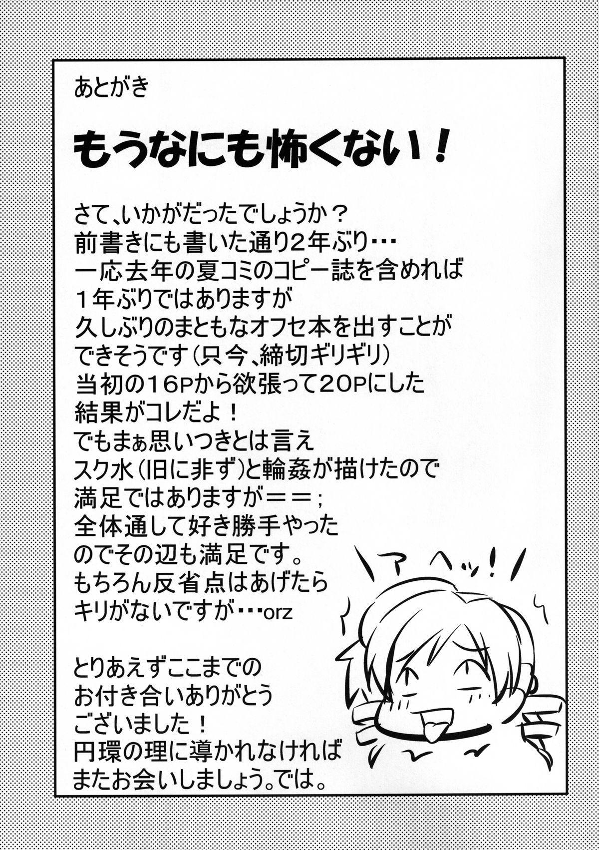 Mahou Shoujo Tomoe Bitch 23