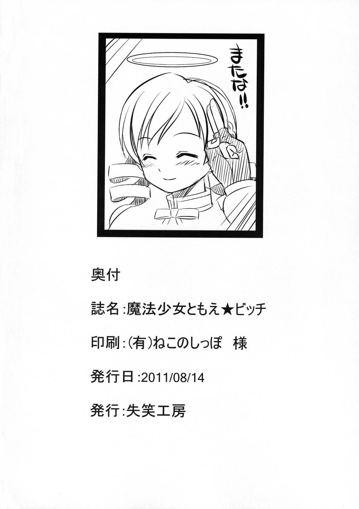 Mahou Shoujo Tomoe Bitch 24