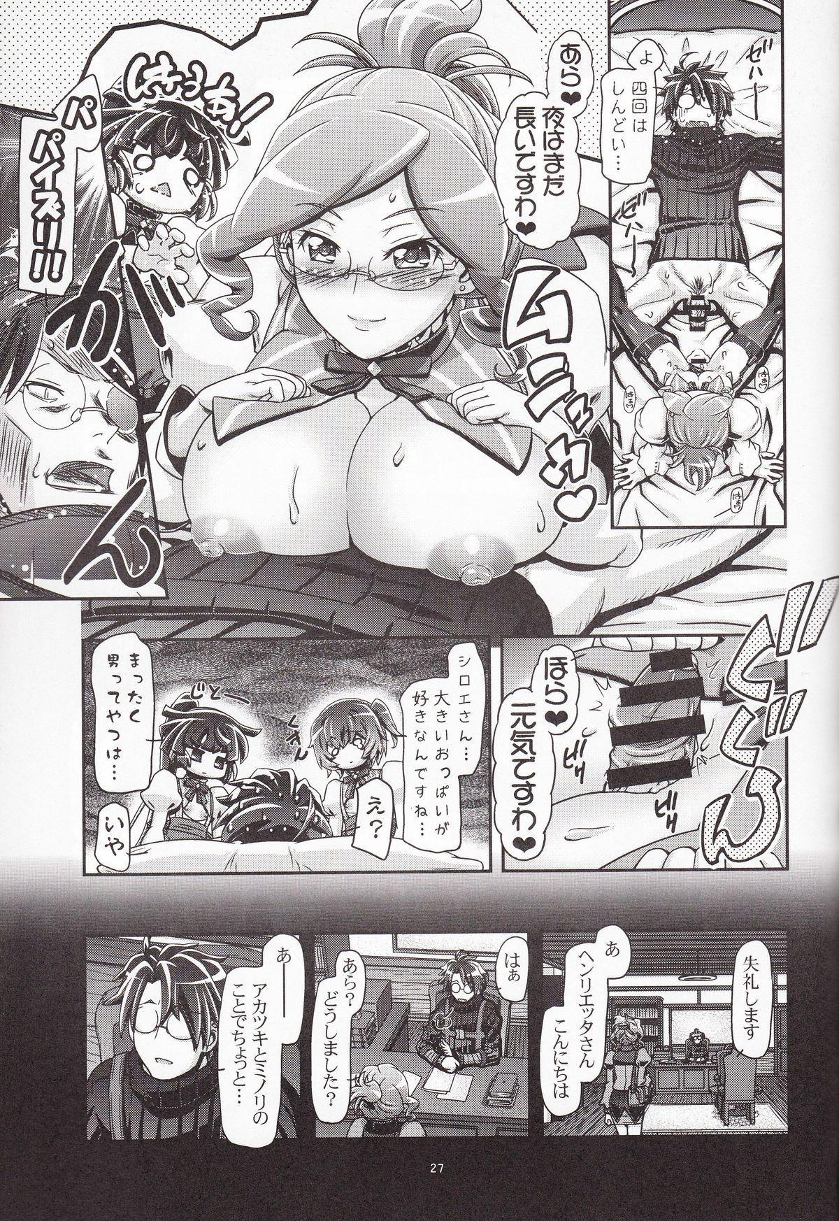 Miss Haraguro Megane 25