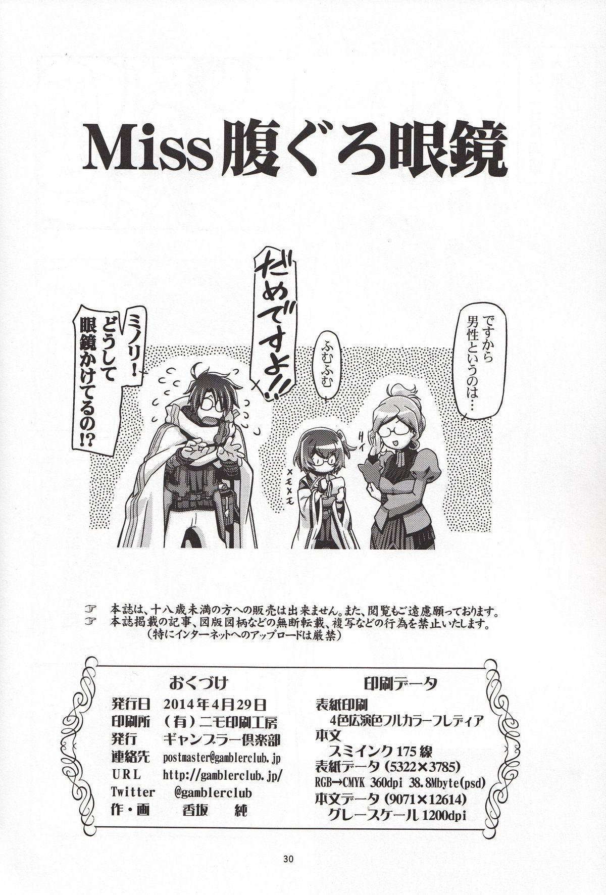 Miss Haraguro Megane 28