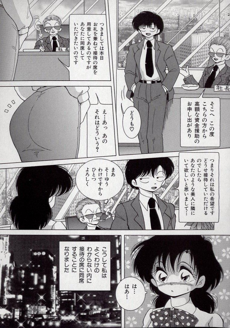 Binyuu Shimai Kutsujoku No Ikenie Seikatsu 24