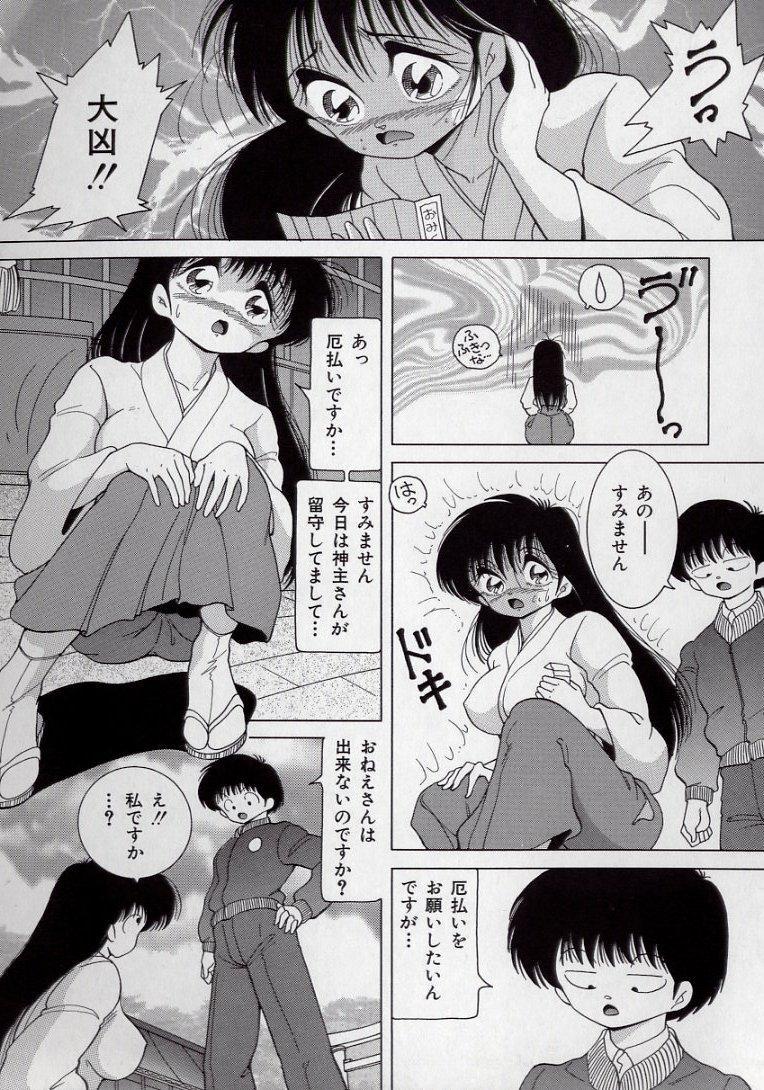 Binyuu Shimai Kutsujoku No Ikenie Seikatsu 56