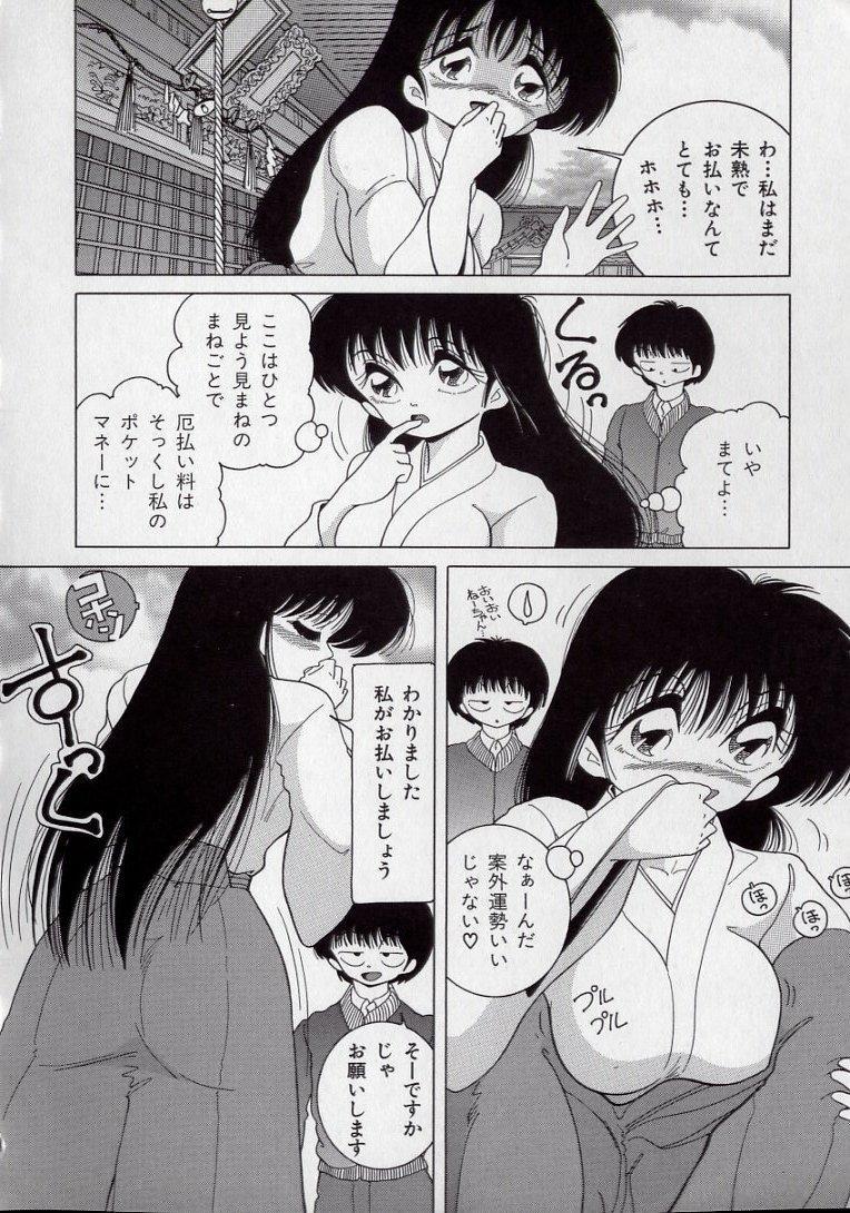 Binyuu Shimai Kutsujoku No Ikenie Seikatsu 57