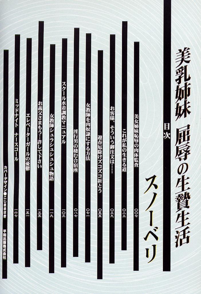 Binyuu Shimai Kutsujoku No Ikenie Seikatsu 5