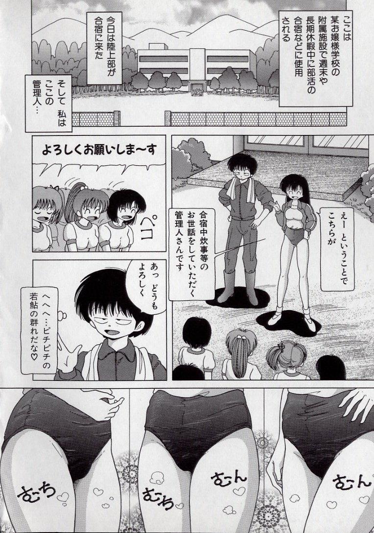 Binyuu Shimai Kutsujoku No Ikenie Seikatsu 87