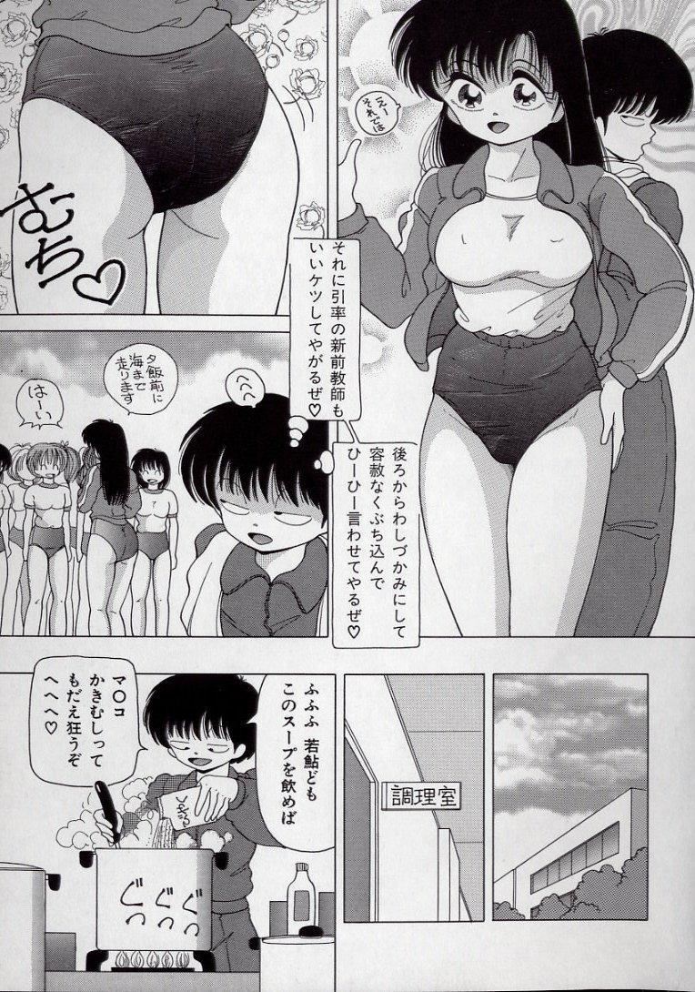 Binyuu Shimai Kutsujoku No Ikenie Seikatsu 88