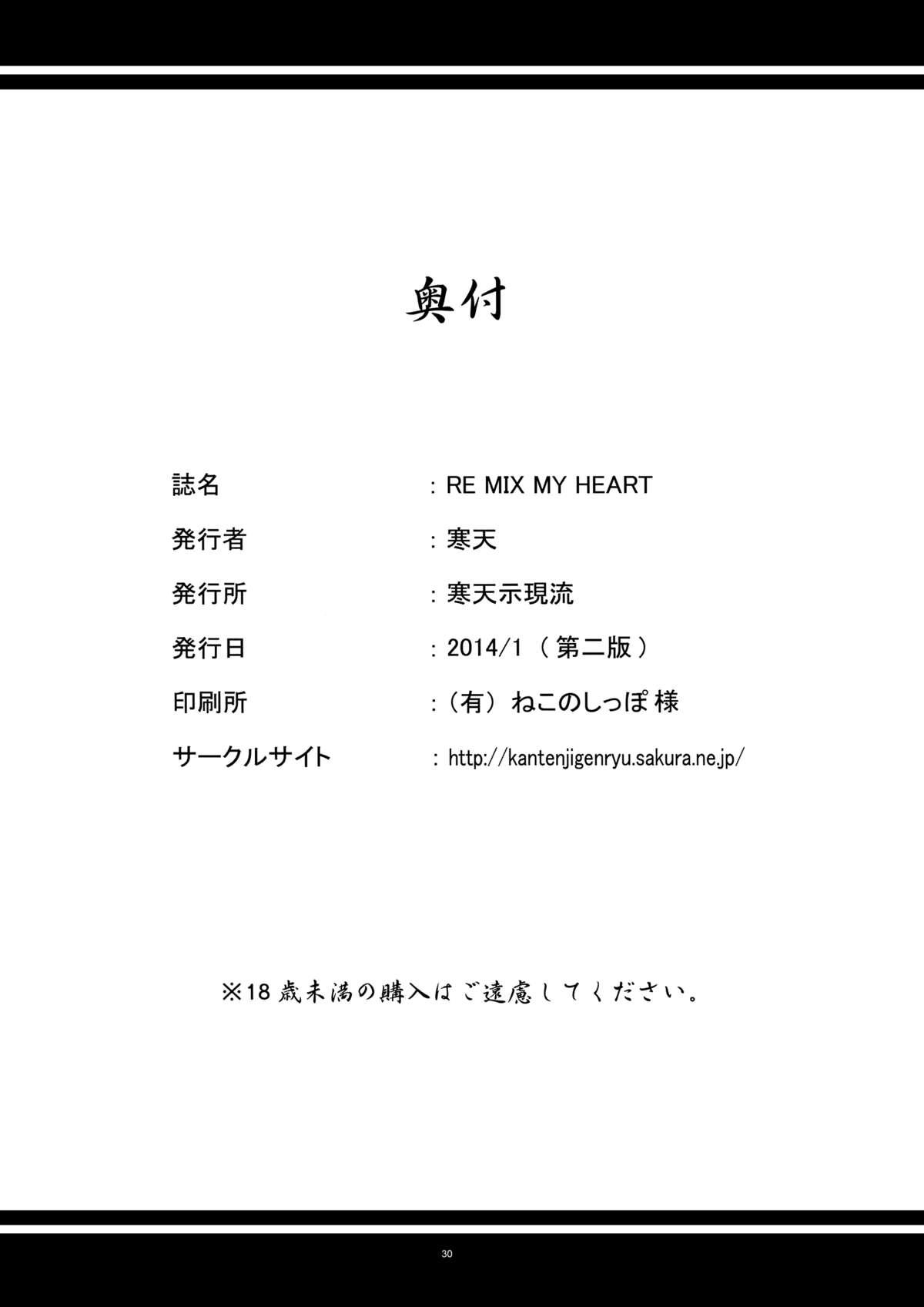 RE MIX MY HEART!! 29