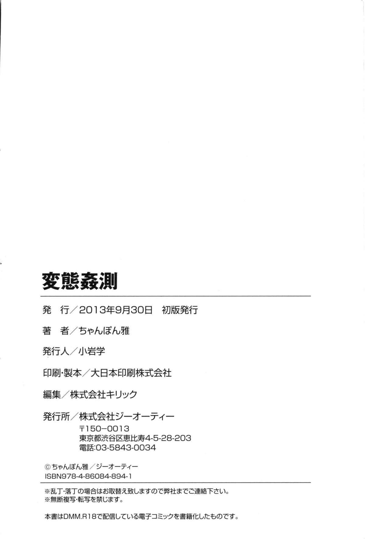 Hentai Kansoku | Pervertspotting 209
