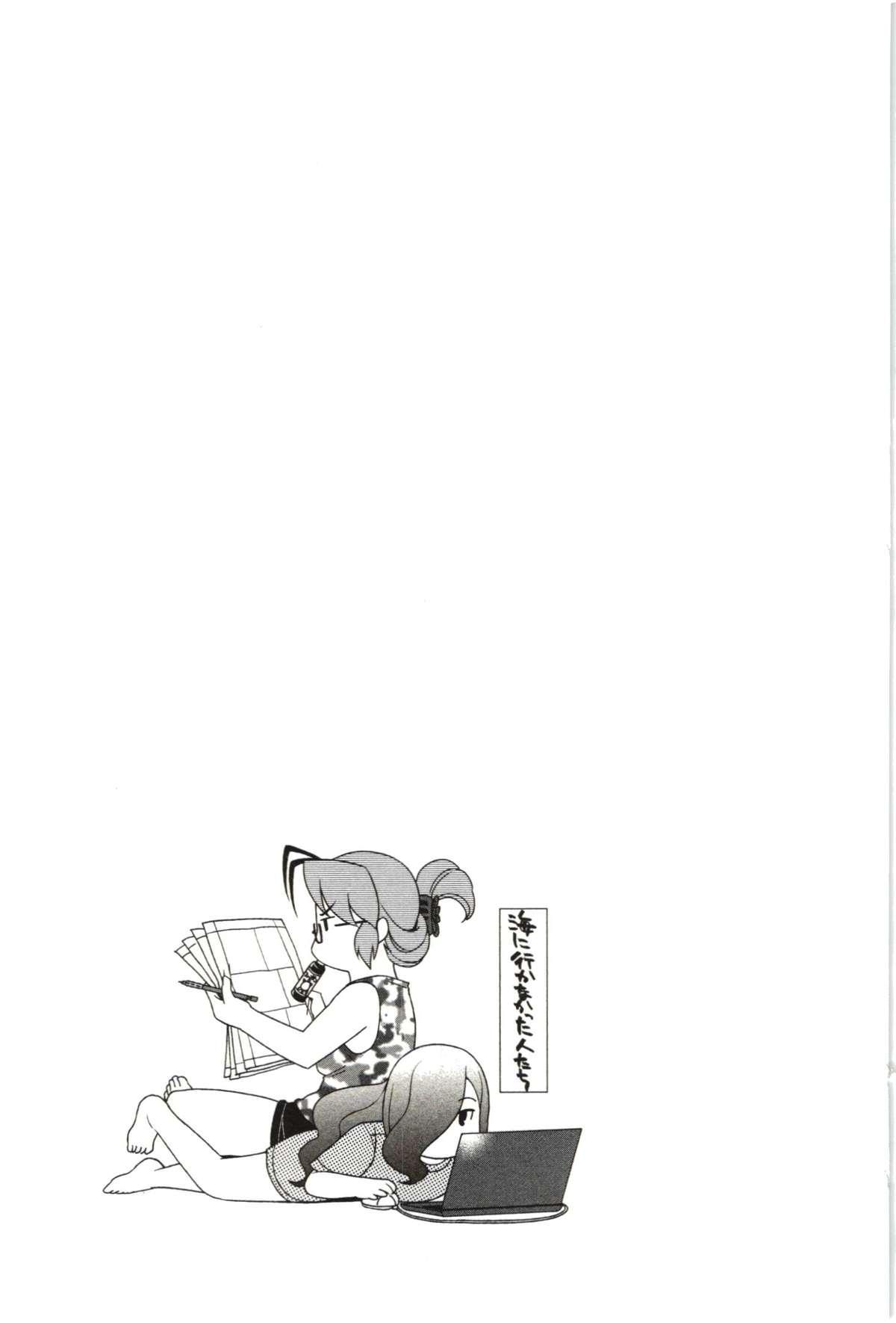 Tsutsujisou no ■■ na Hitobito 107