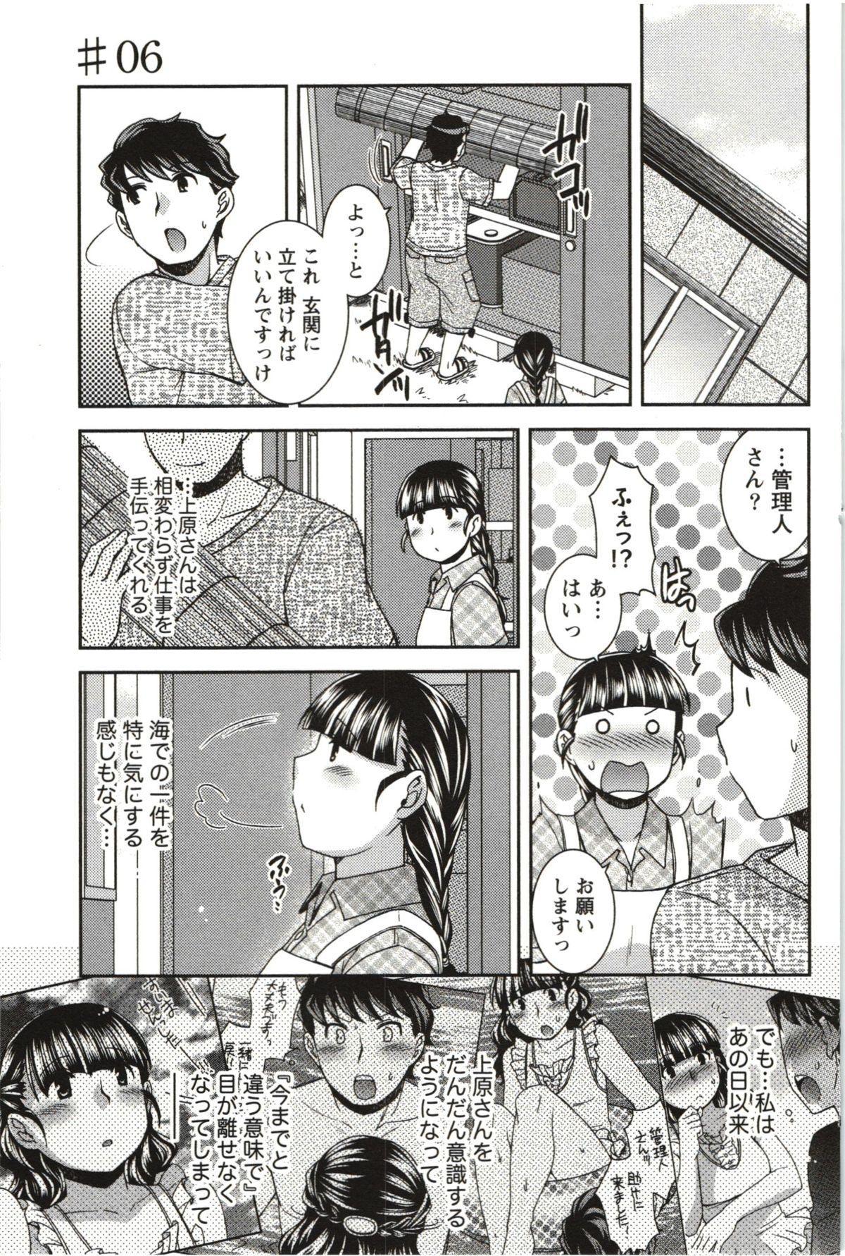 Tsutsujisou no ■■ na Hitobito 109