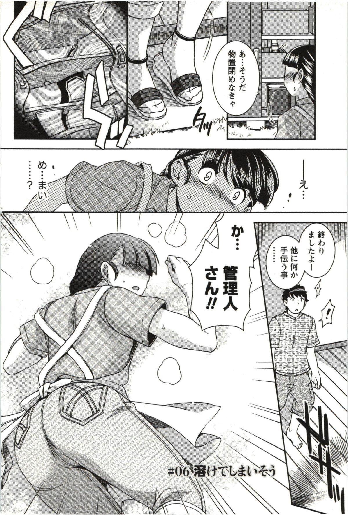 Tsutsujisou no ■■ na Hitobito 110