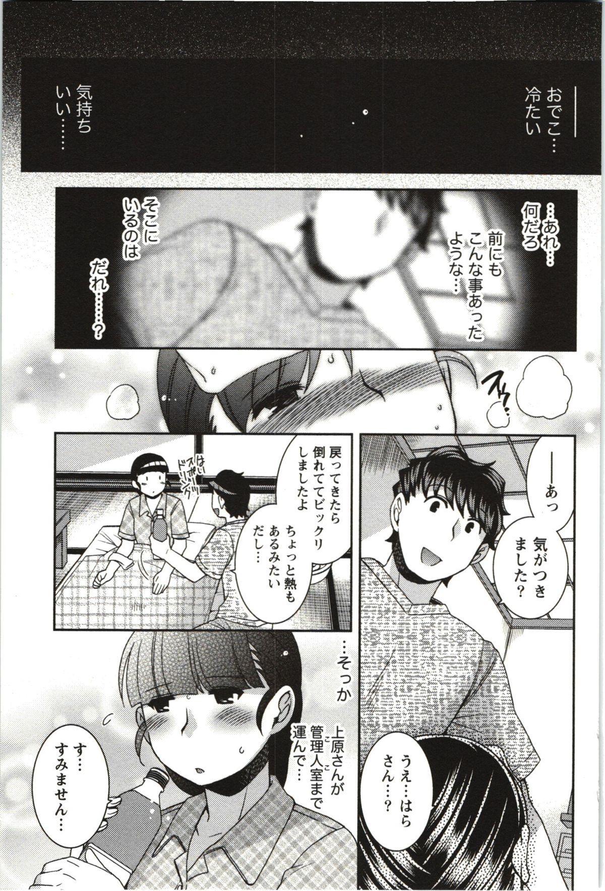 Tsutsujisou no ■■ na Hitobito 111