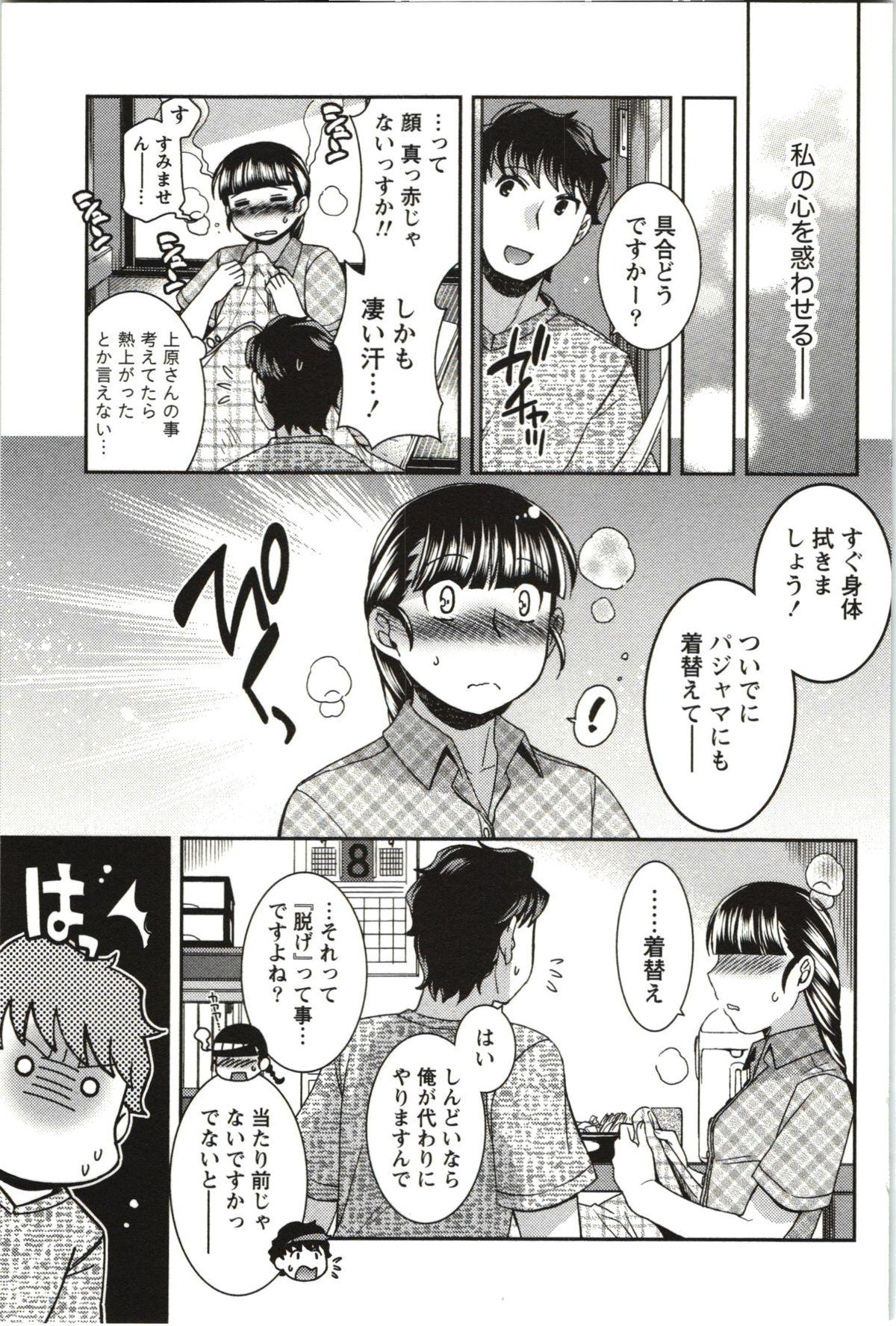 Tsutsujisou no ■■ na Hitobito 113