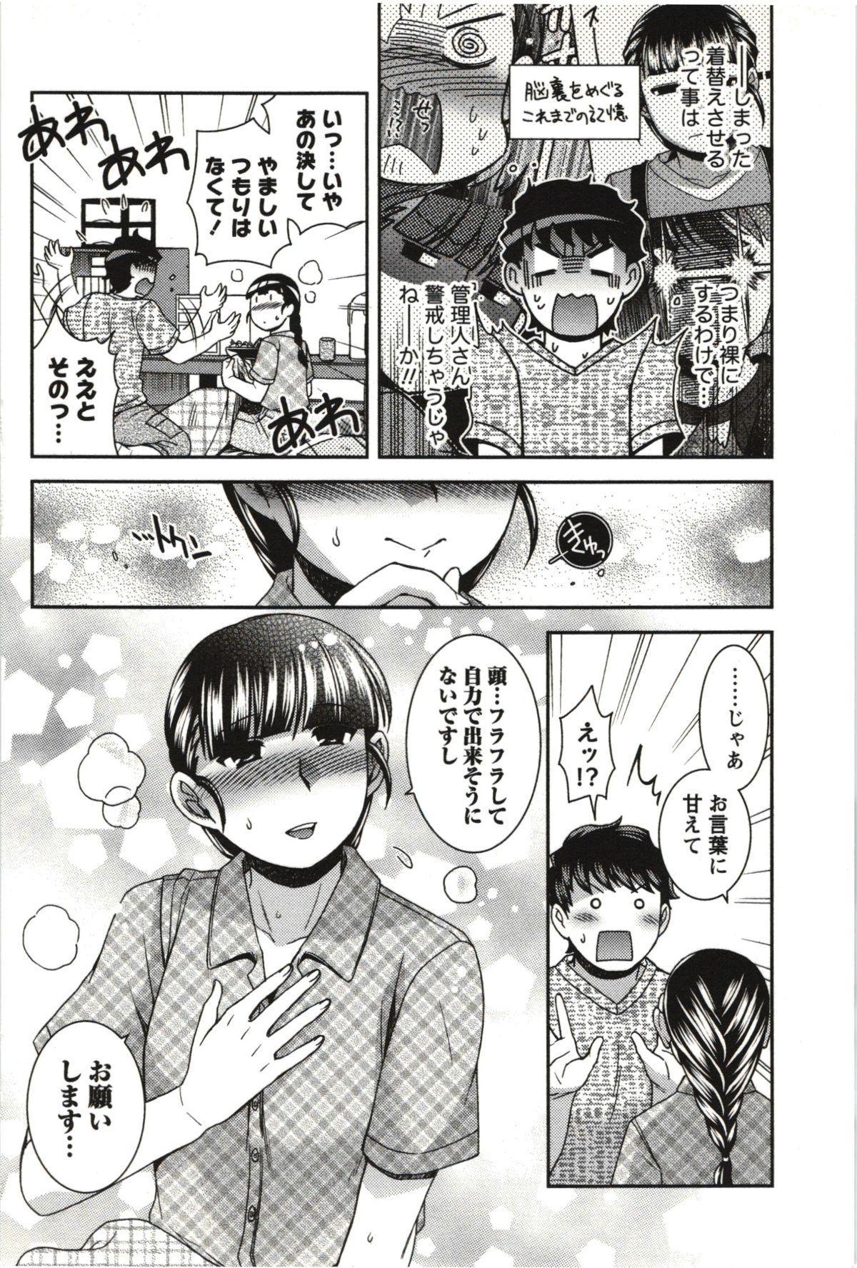 Tsutsujisou no ■■ na Hitobito 114