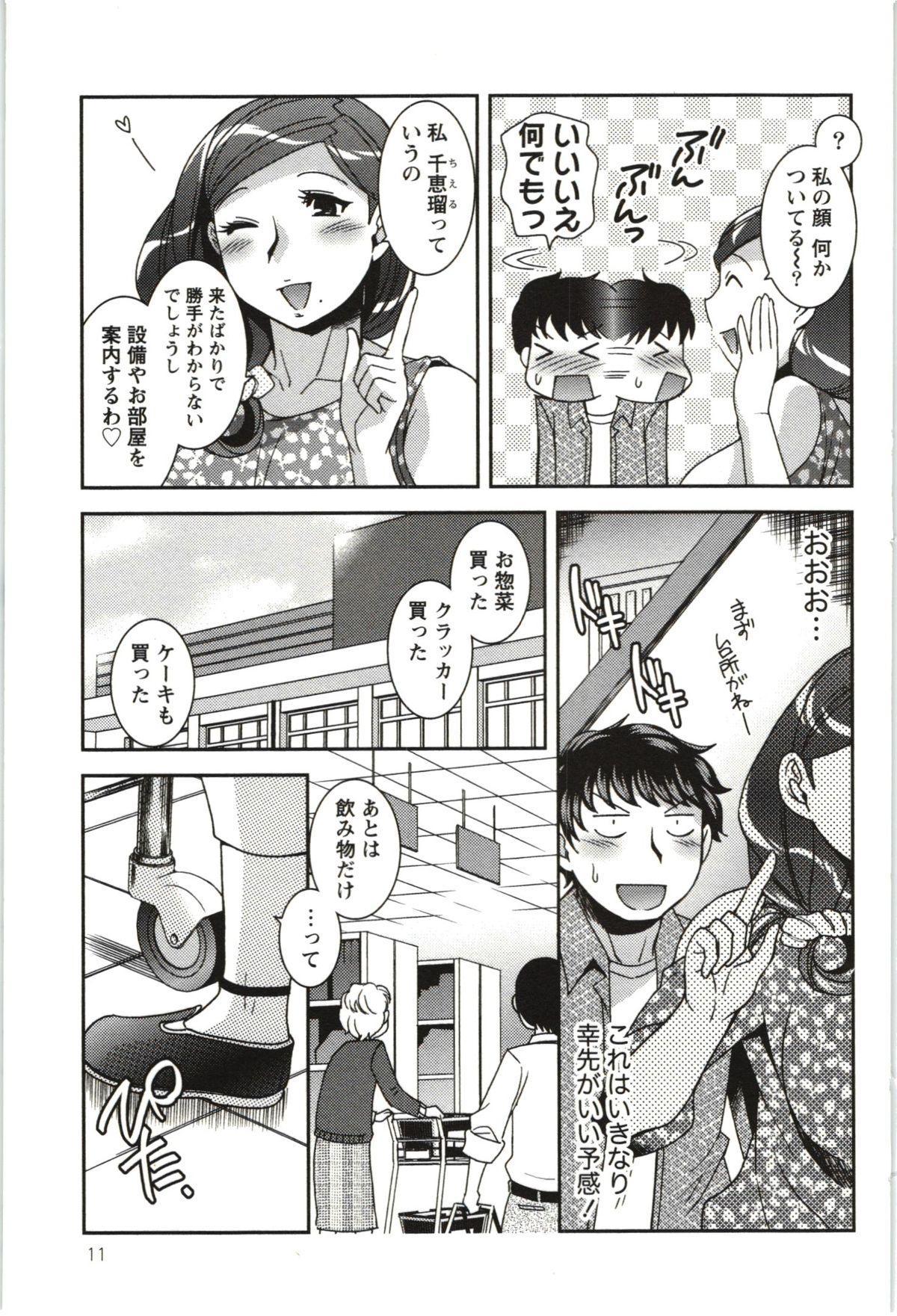 Tsutsujisou no ■■ na Hitobito 11