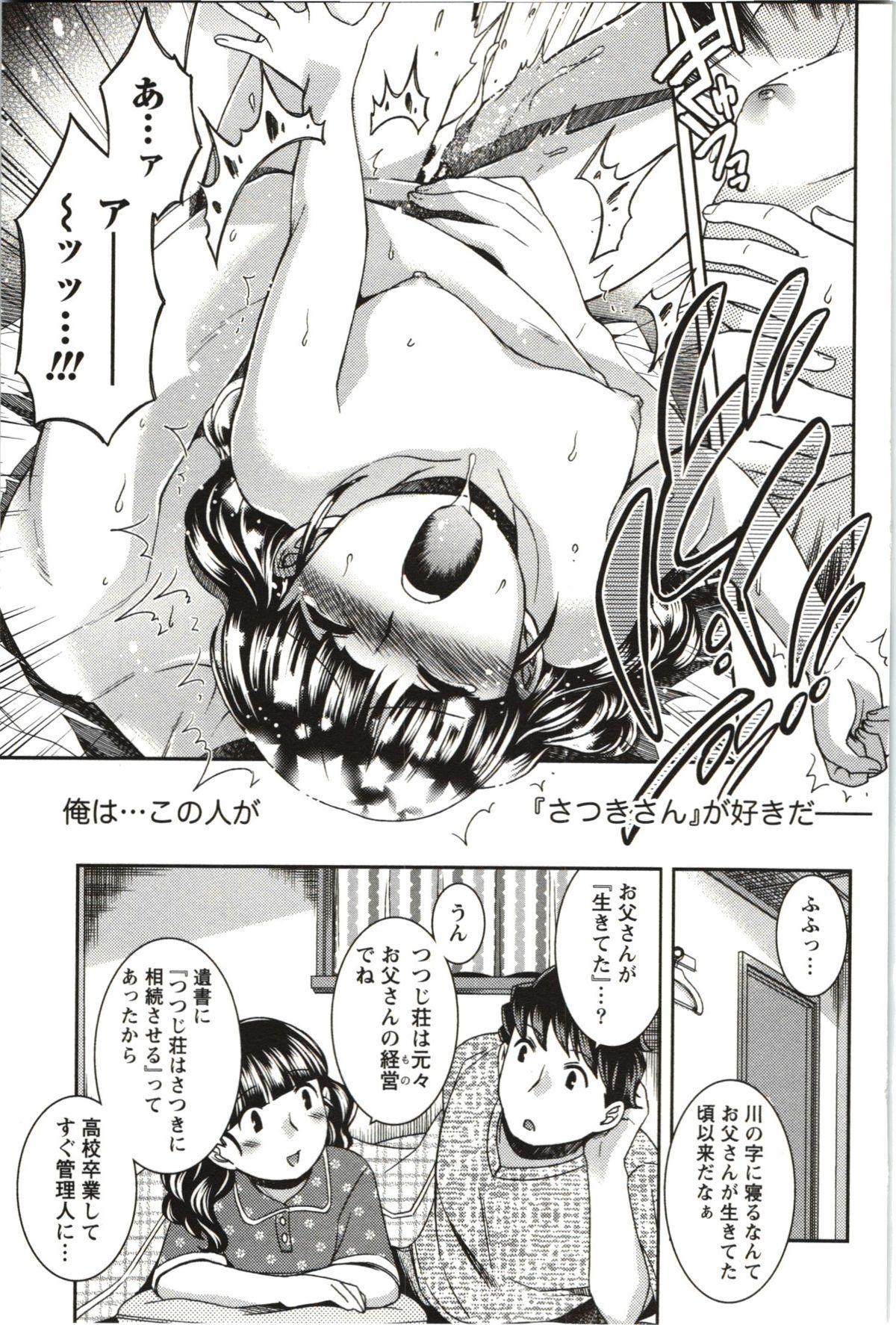 Tsutsujisou no ■■ na Hitobito 127