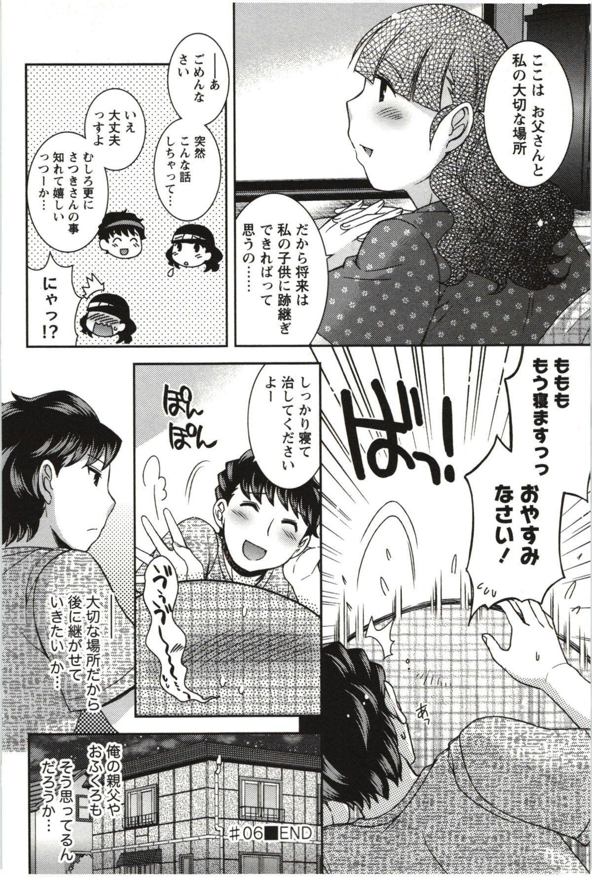 Tsutsujisou no ■■ na Hitobito 128