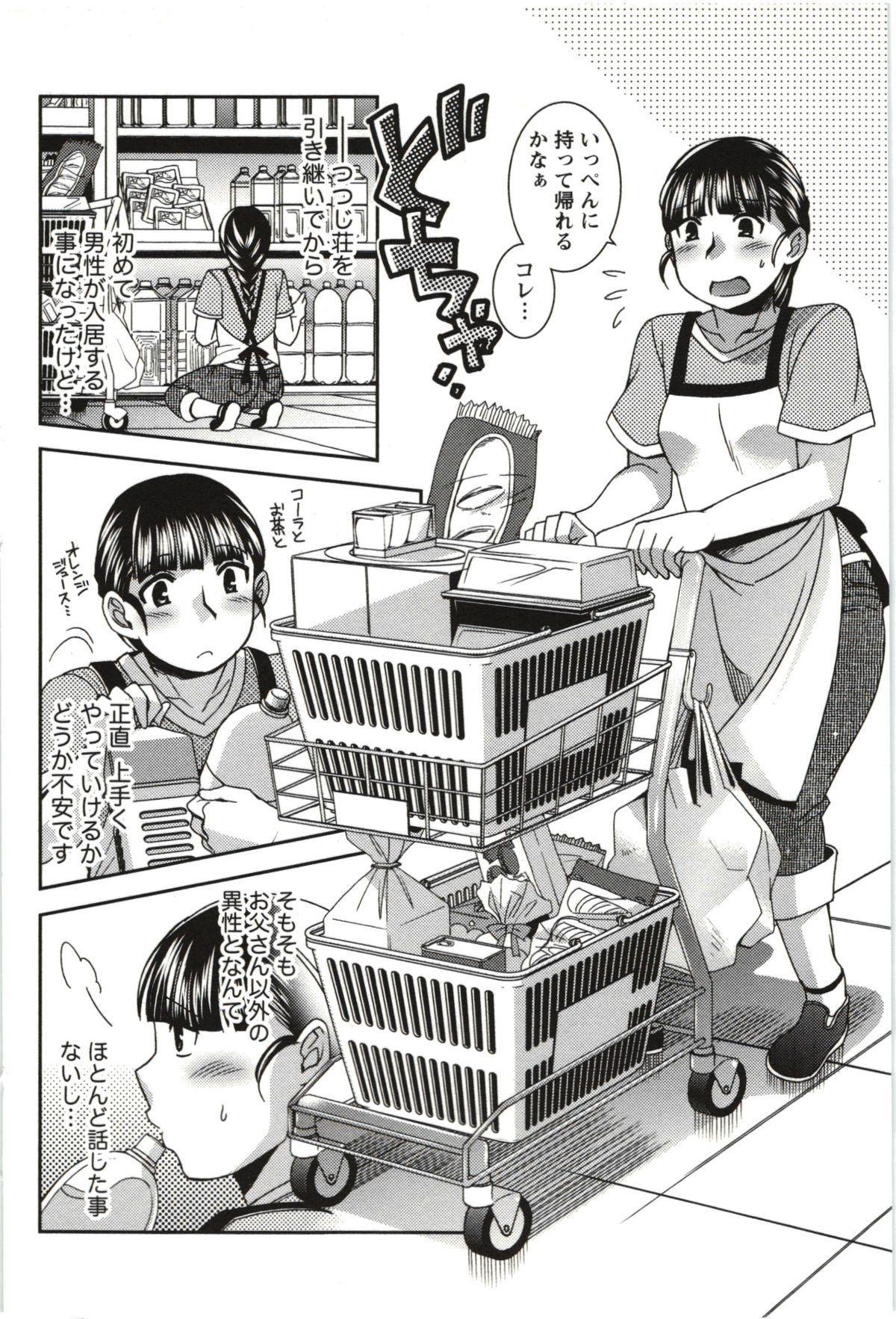 Tsutsujisou no ■■ na Hitobito 12