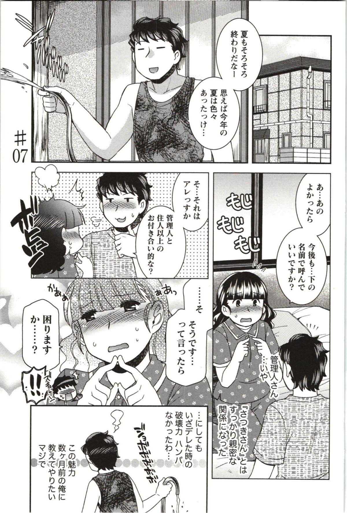 Tsutsujisou no ■■ na Hitobito 129