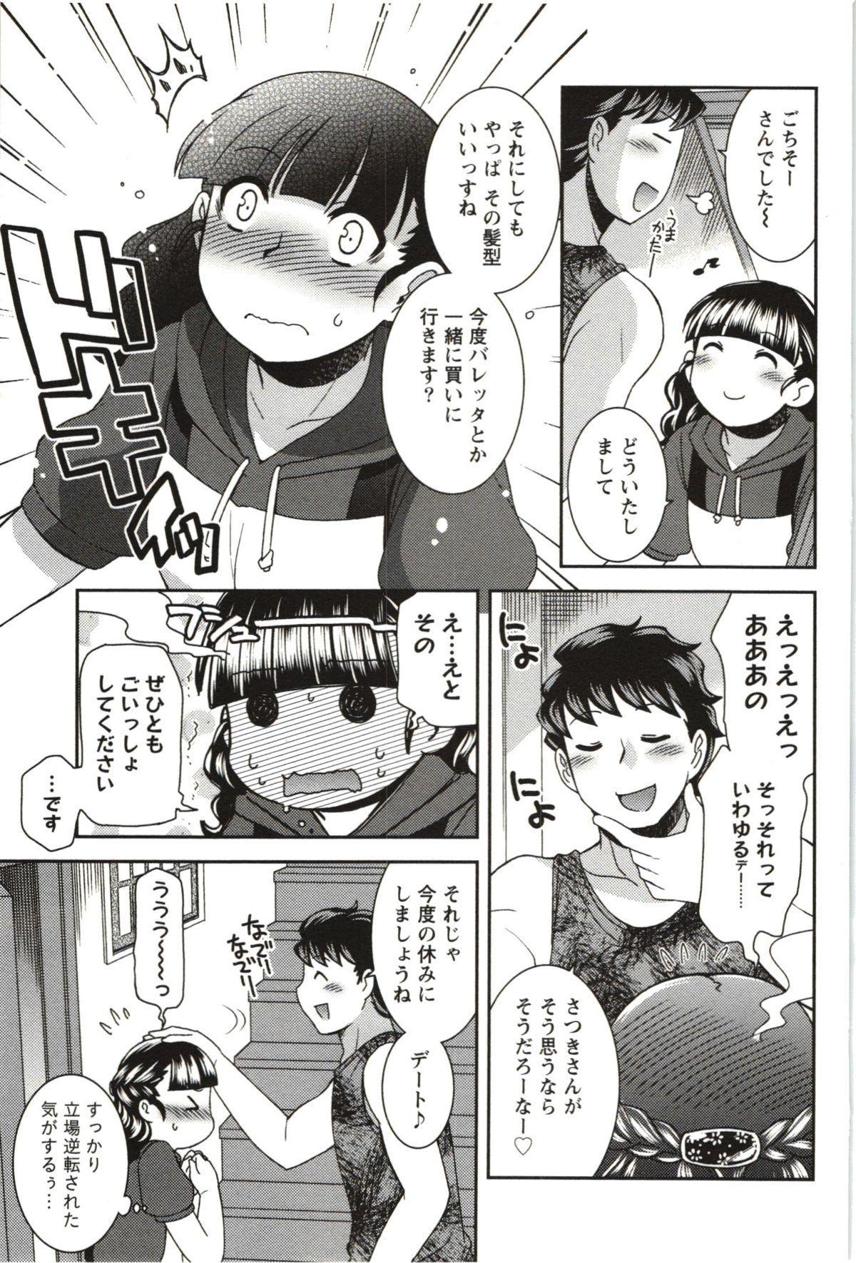 Tsutsujisou no ■■ na Hitobito 131
