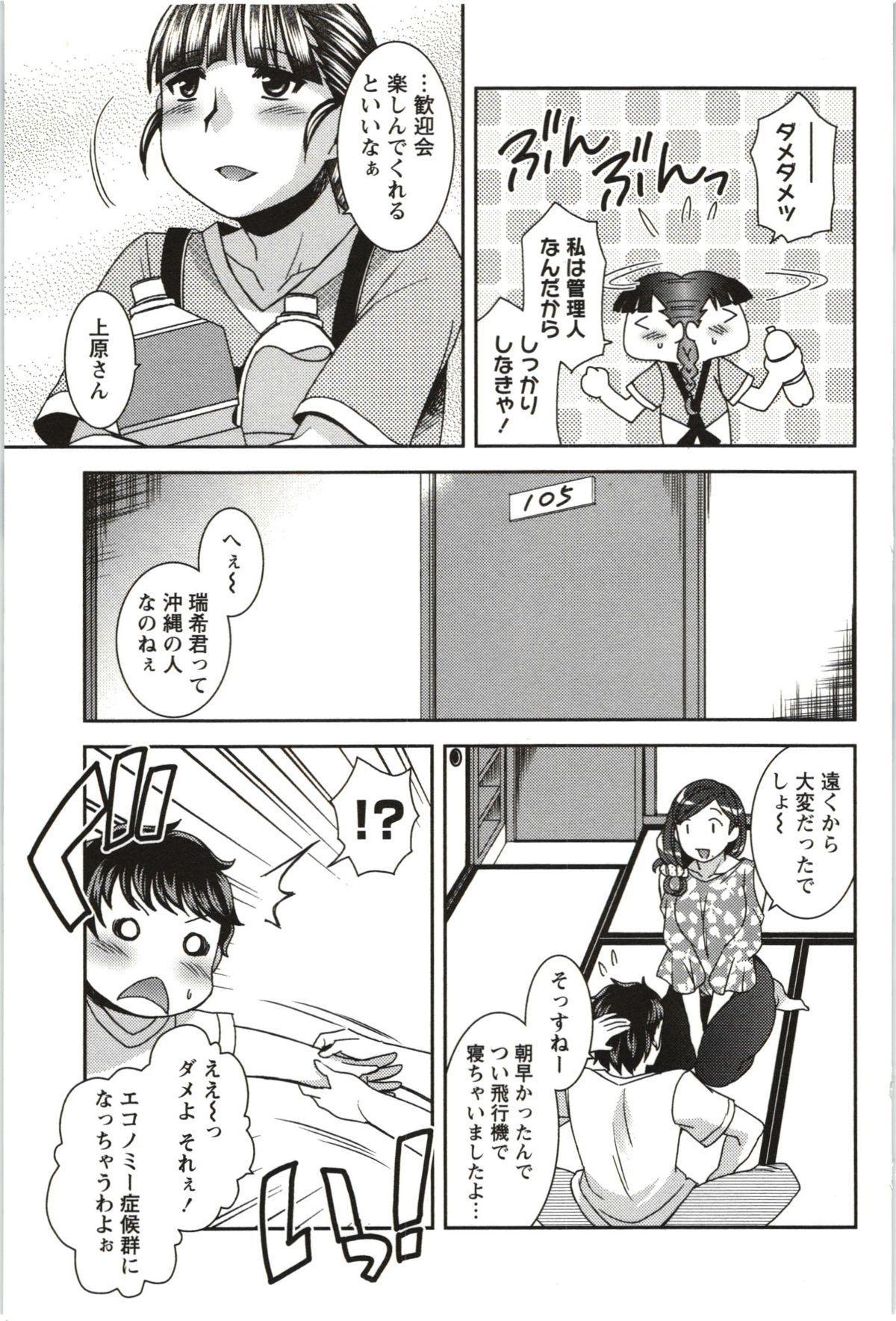 Tsutsujisou no ■■ na Hitobito 13