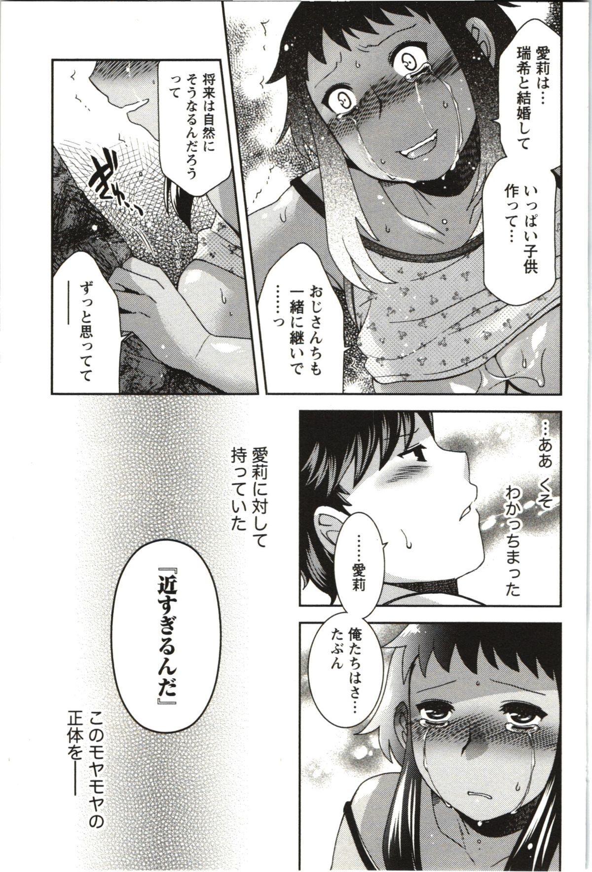 Tsutsujisou no ■■ na Hitobito 139