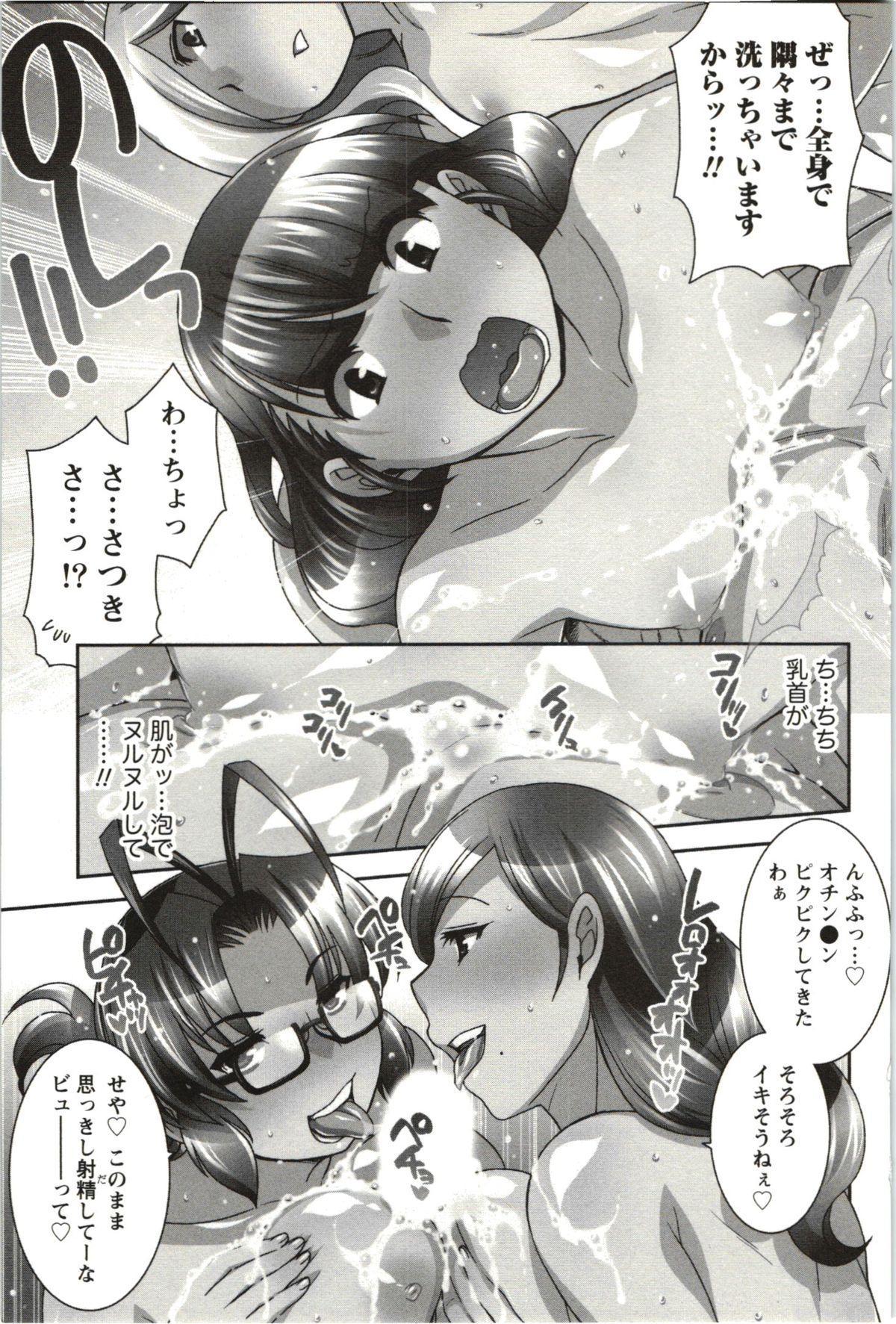 Tsutsujisou no ■■ na Hitobito 151