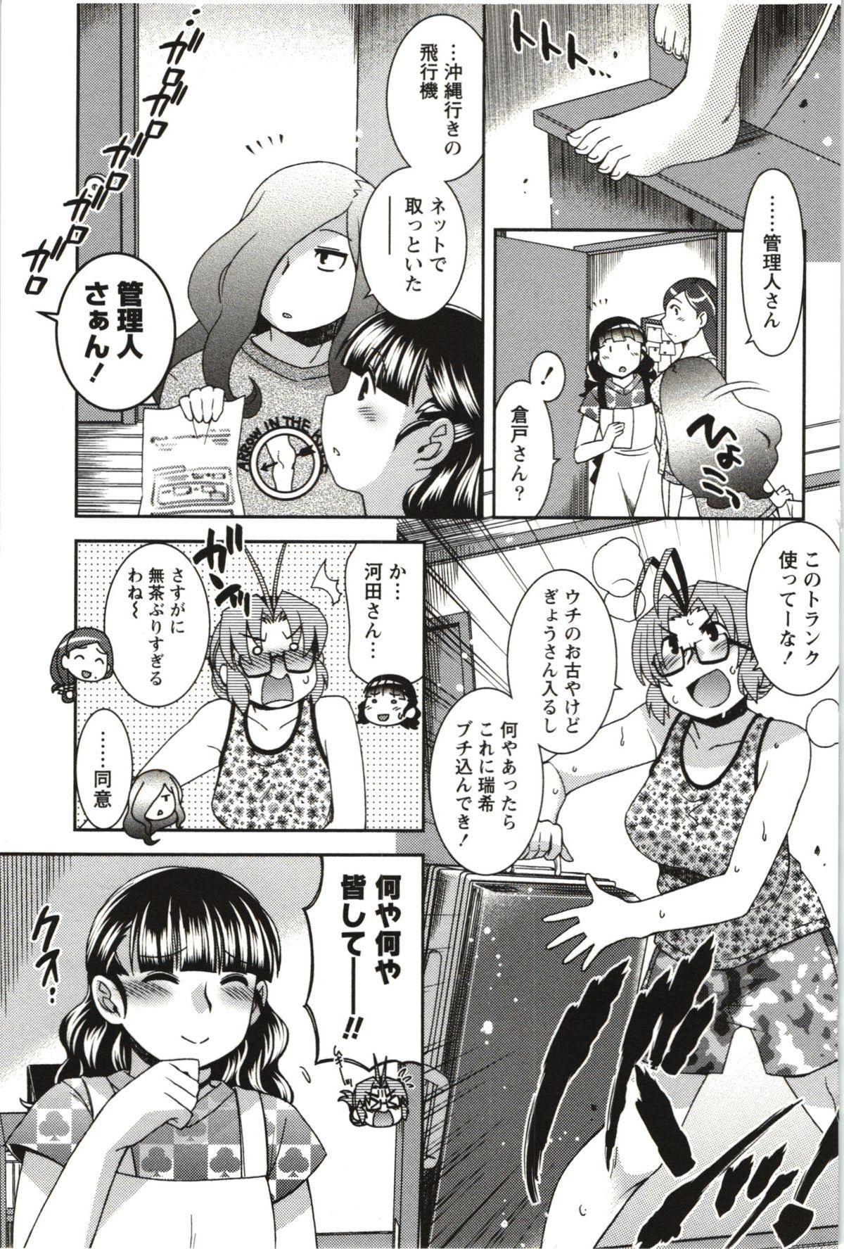 Tsutsujisou no ■■ na Hitobito 155