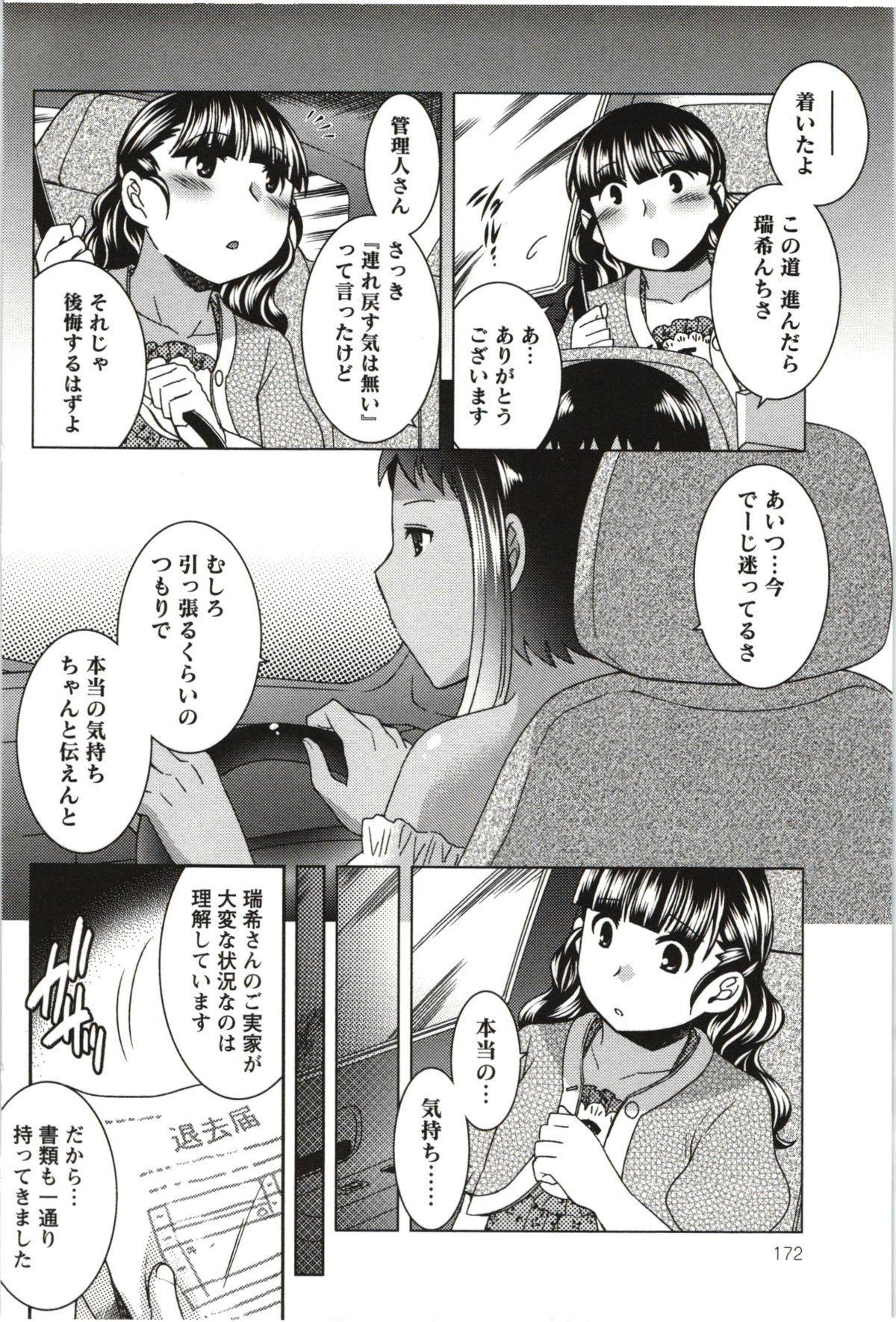 Tsutsujisou no ■■ na Hitobito 172