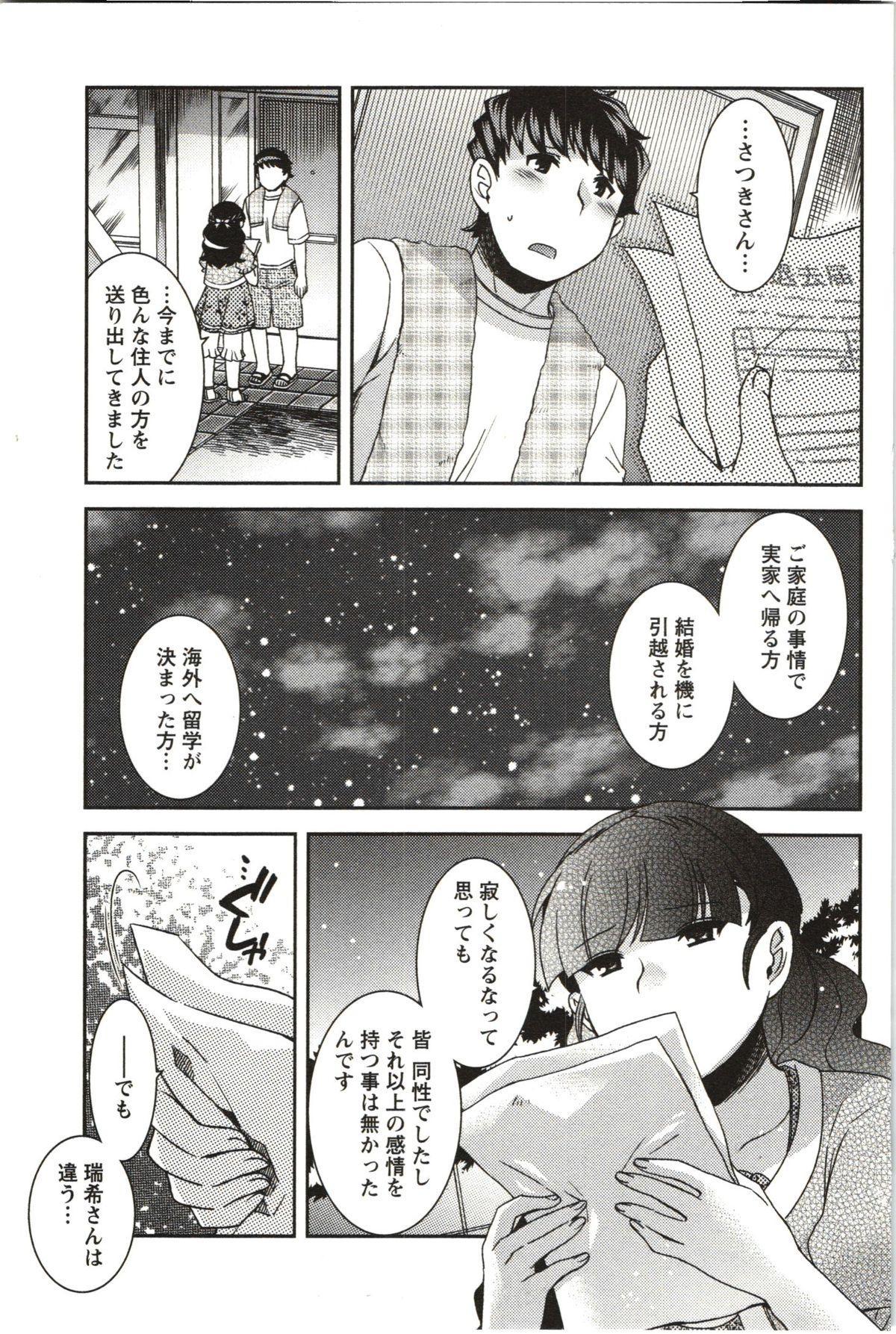 Tsutsujisou no ■■ na Hitobito 173