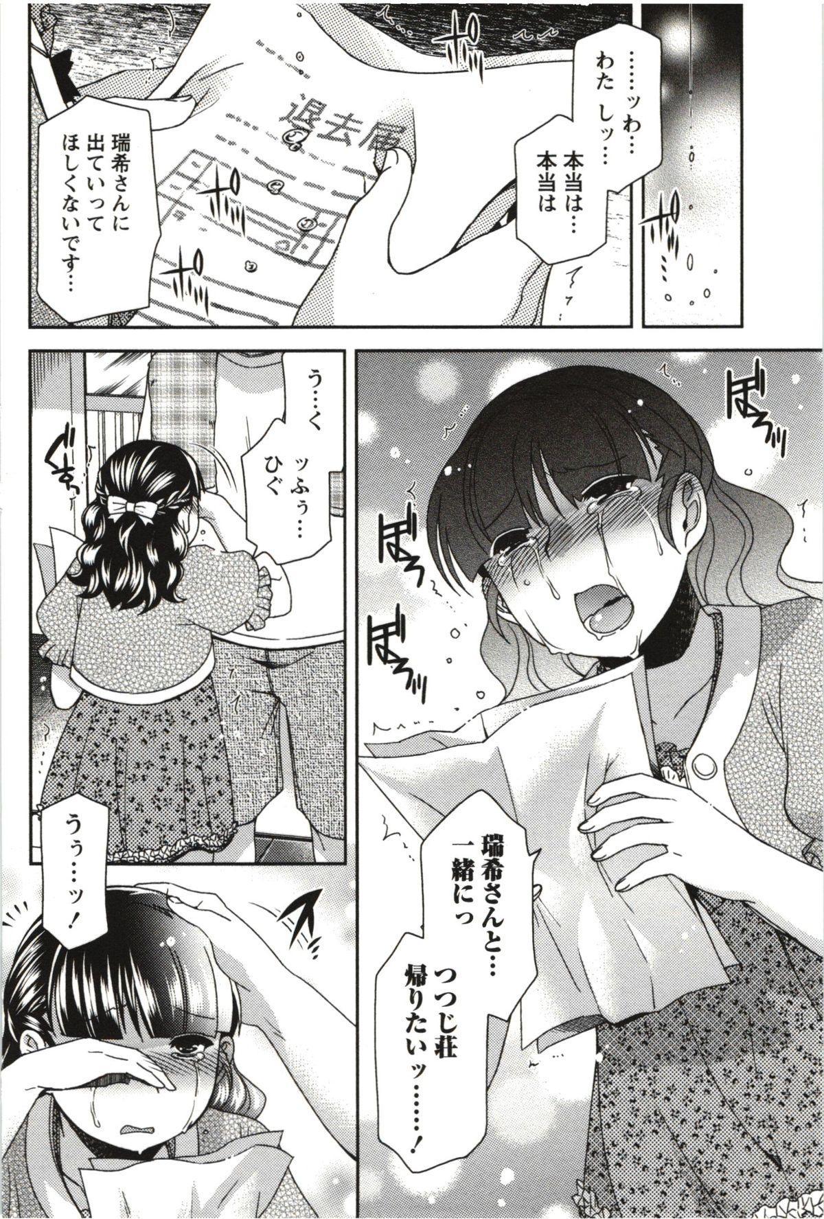 Tsutsujisou no ■■ na Hitobito 174