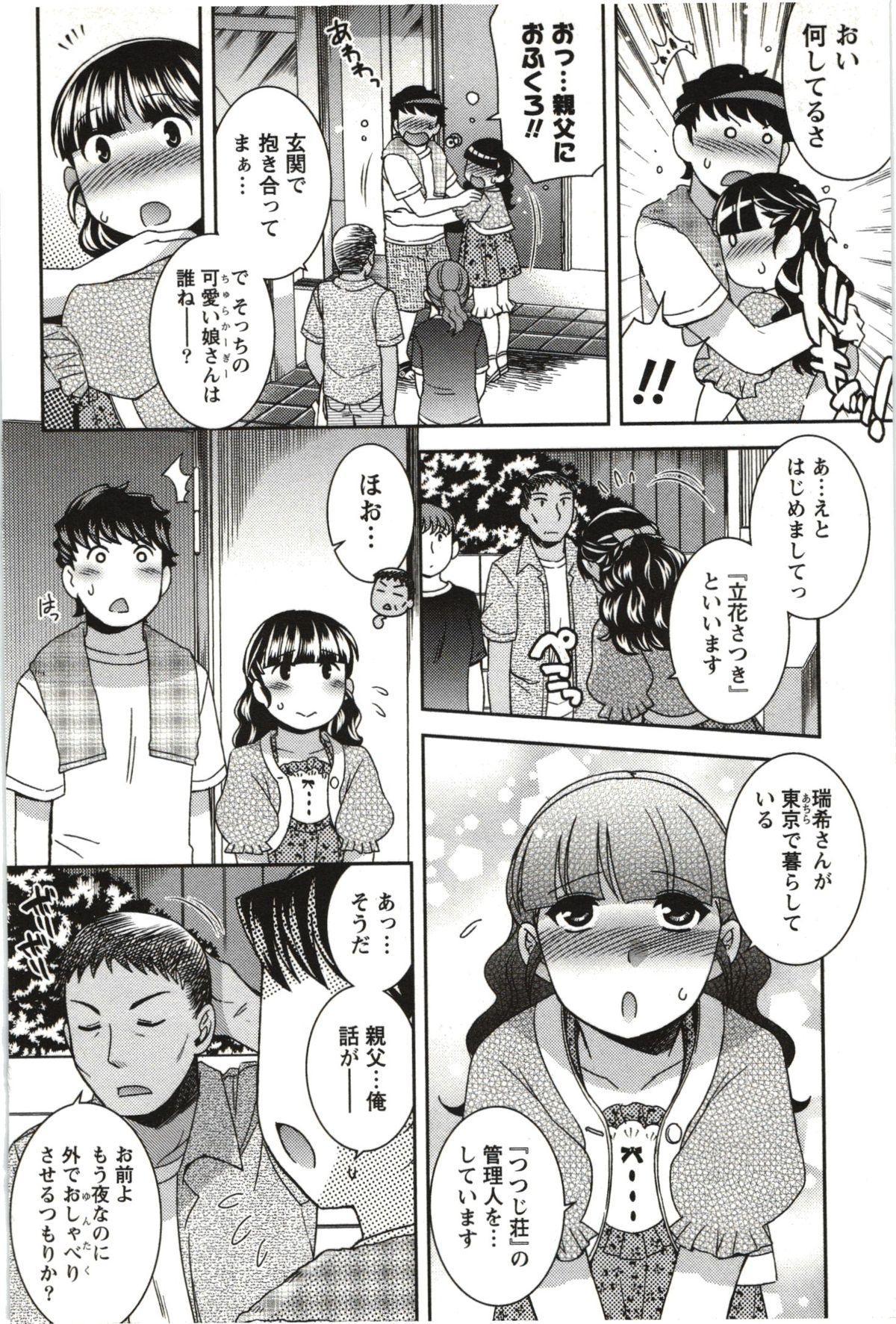 Tsutsujisou no ■■ na Hitobito 176