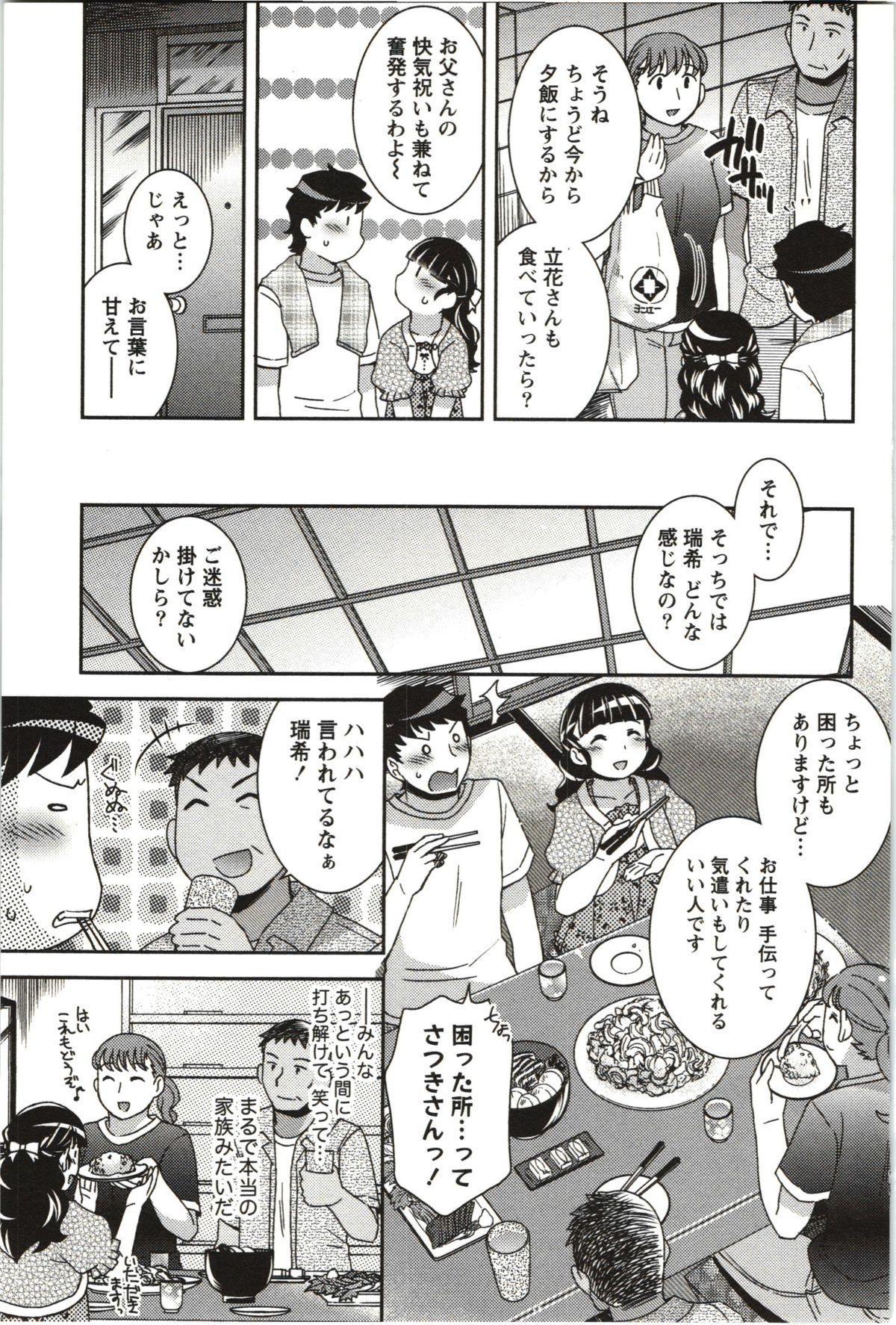 Tsutsujisou no ■■ na Hitobito 177