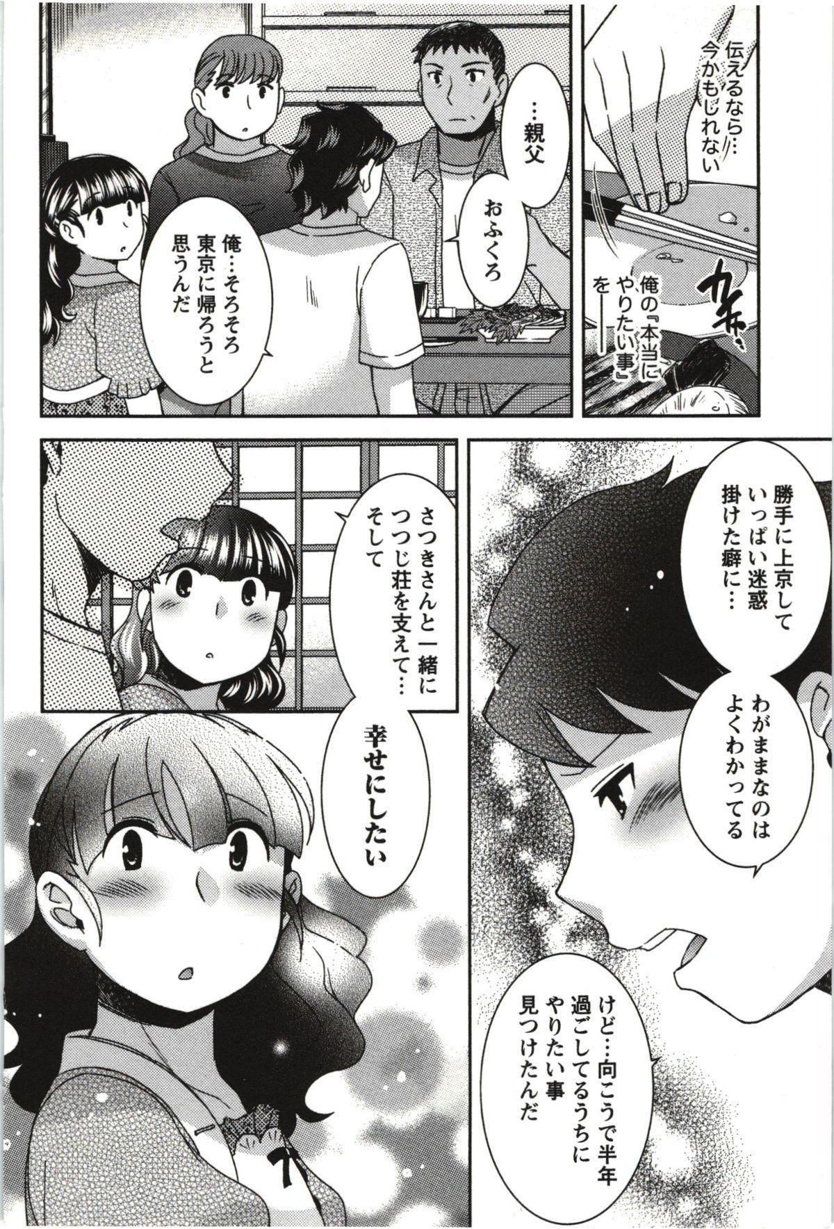 Tsutsujisou no ■■ na Hitobito 178