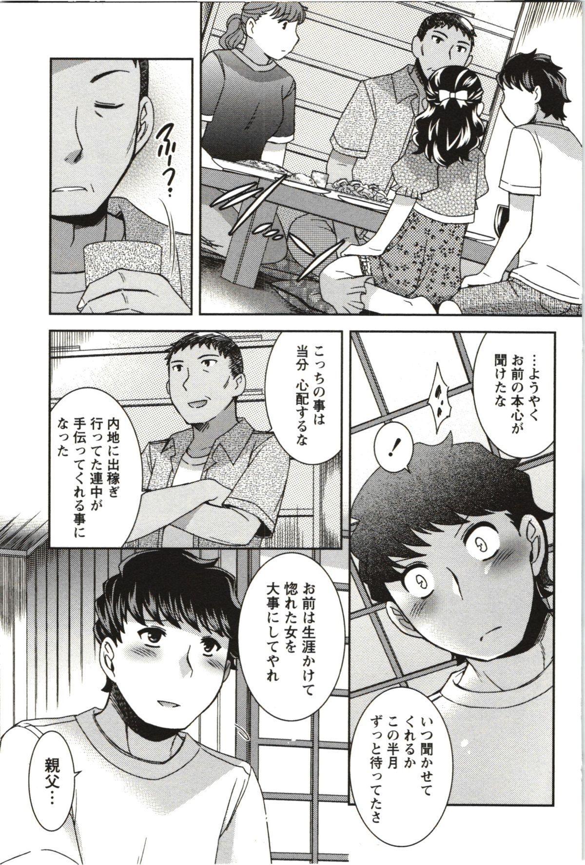 Tsutsujisou no ■■ na Hitobito 179