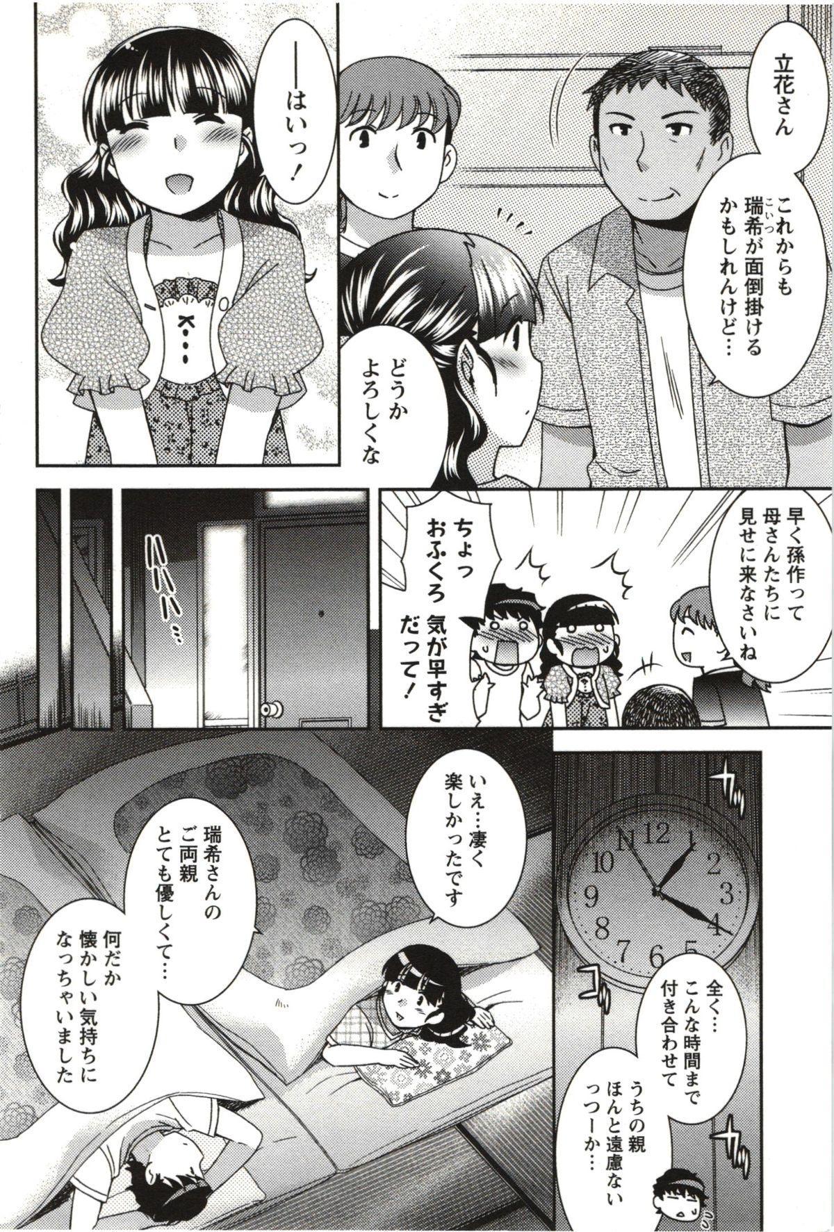 Tsutsujisou no ■■ na Hitobito 180