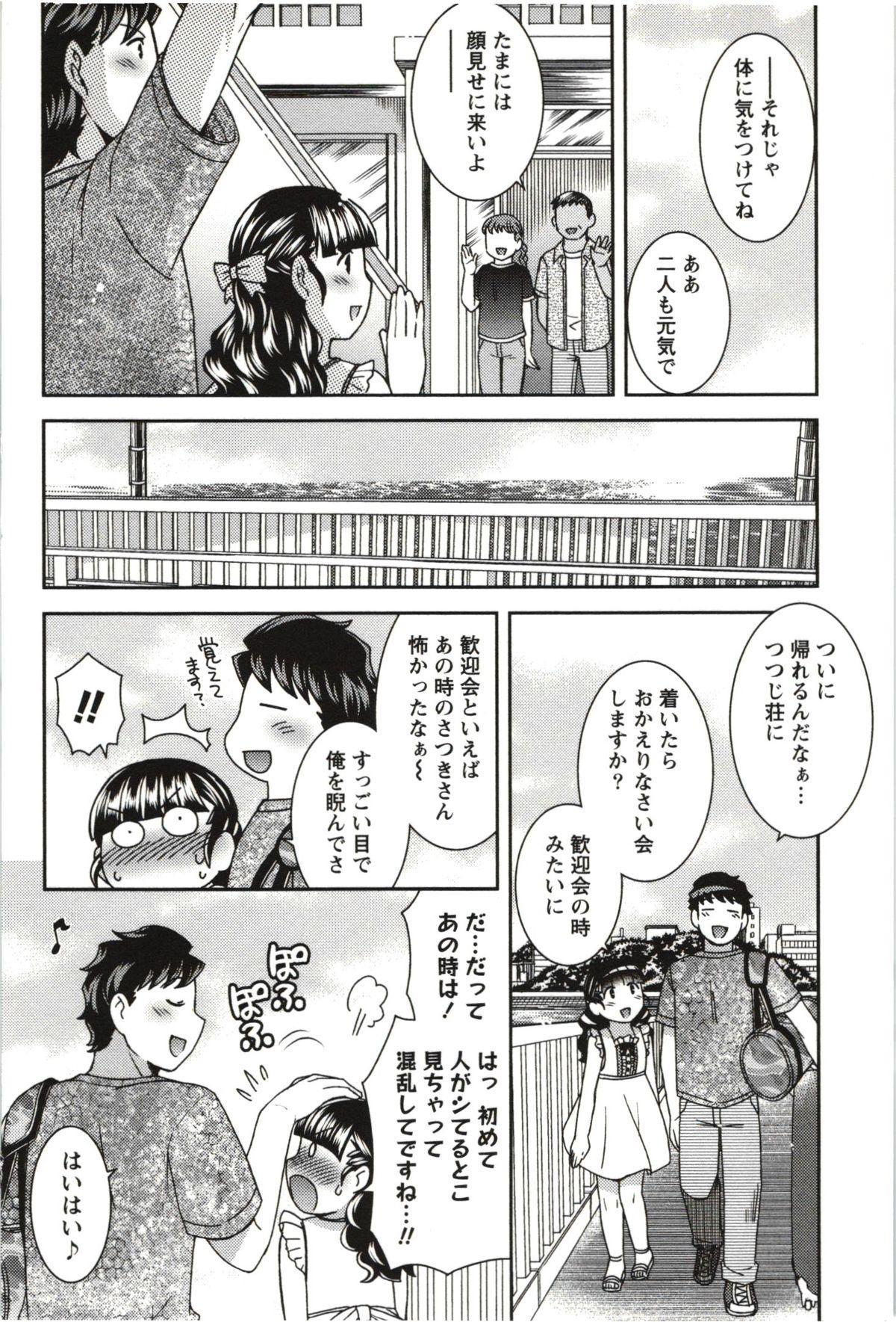 Tsutsujisou no ■■ na Hitobito 182