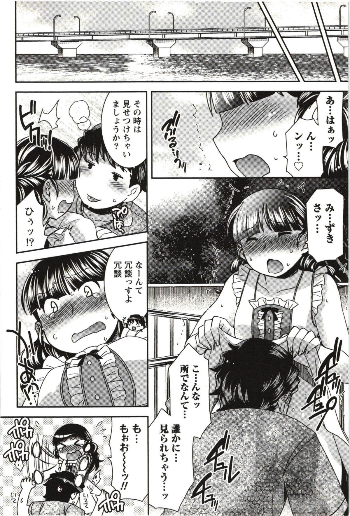 Tsutsujisou no ■■ na Hitobito 184