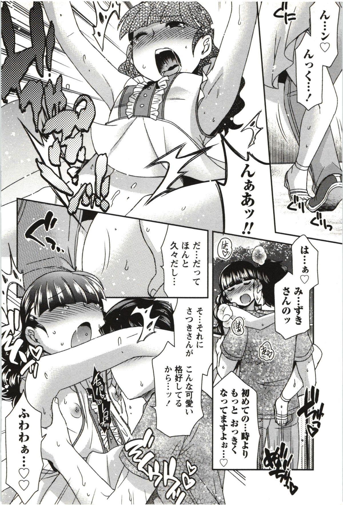 Tsutsujisou no ■■ na Hitobito 186