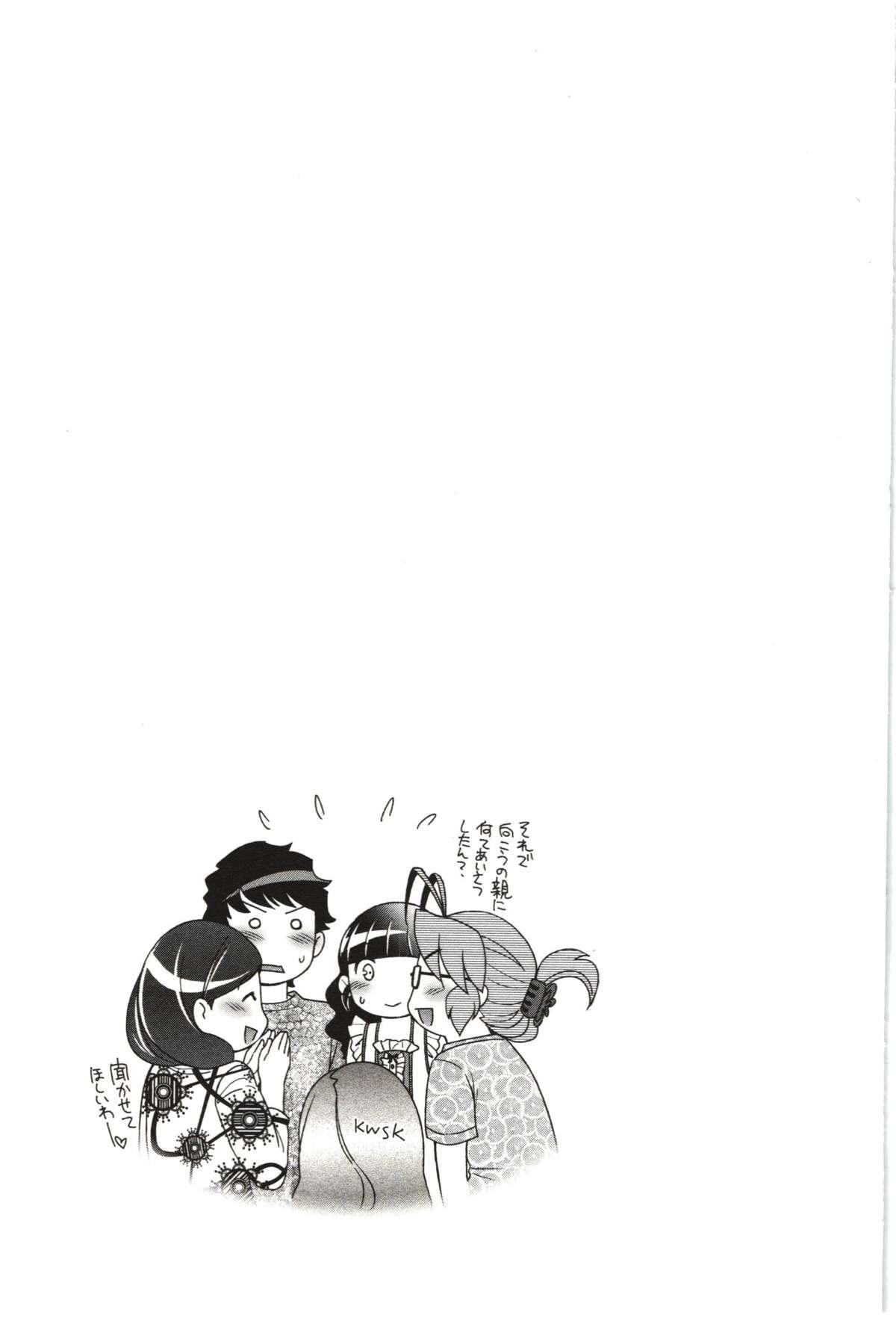 Tsutsujisou no ■■ na Hitobito 191