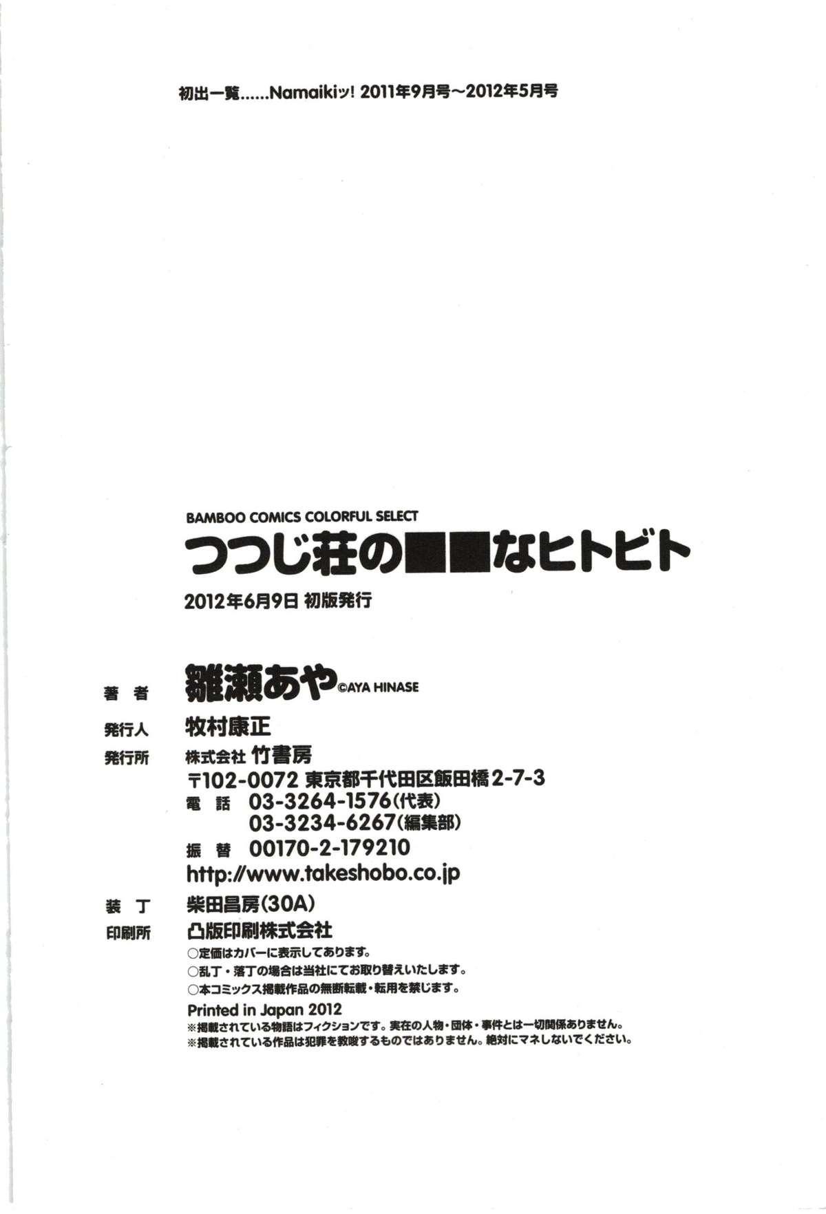 Tsutsujisou no ■■ na Hitobito 192